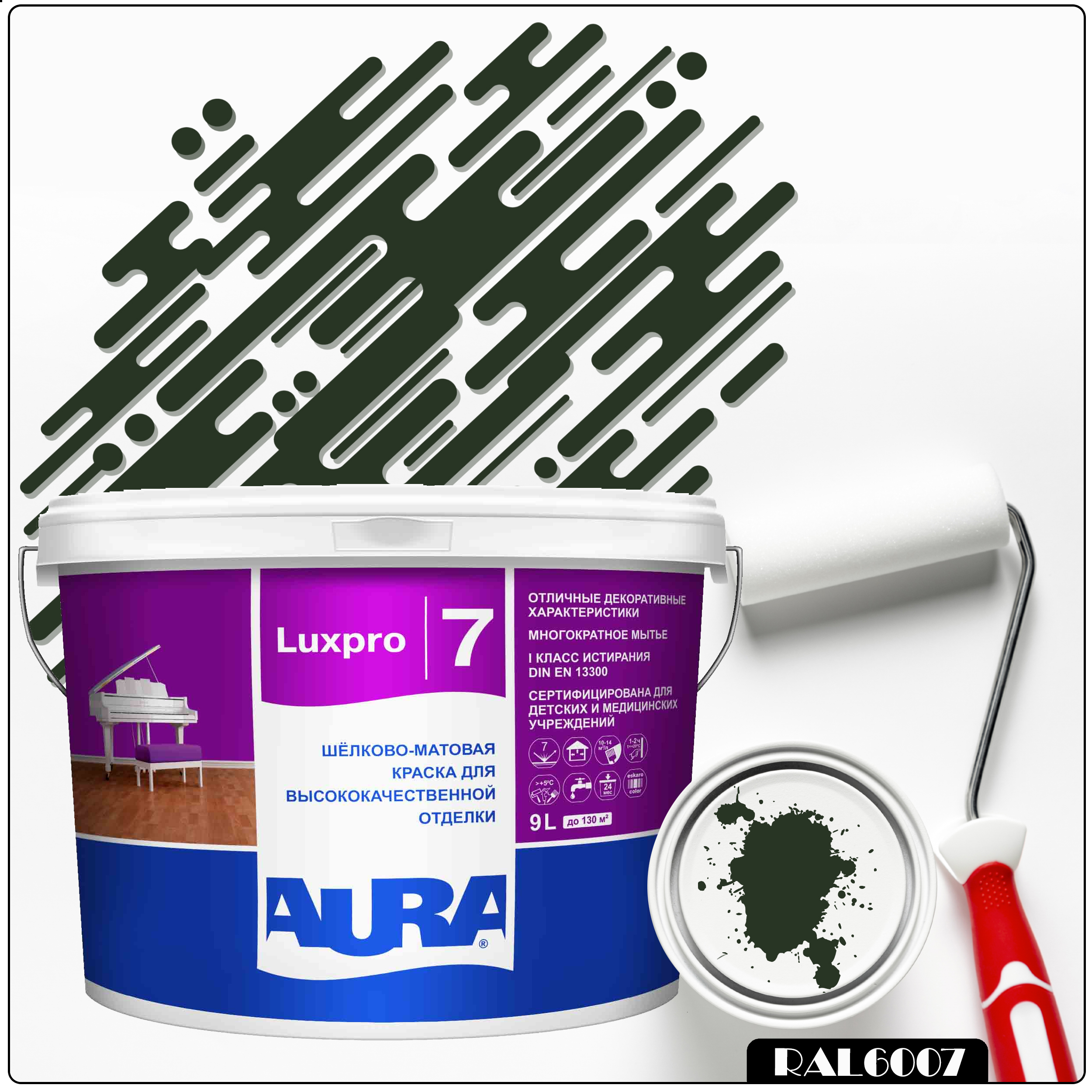 Фото 8 - Краска Aura LuxPRO 7, RAL 6007 Бутылочно-зеленый, латексная, шелково-матовая, интерьерная, 9л, Аура.