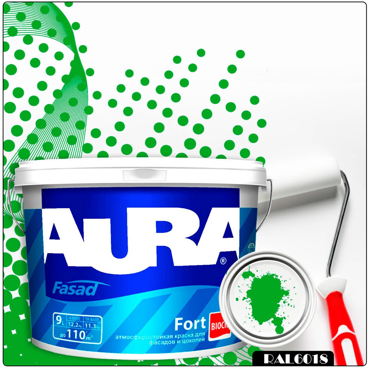 Фото 19 - Краска Aura Fasad Fort, RAL 6018 Жёлто-зелёный, латексная, матовая, для фасада и цоколей, 9л, Аура.