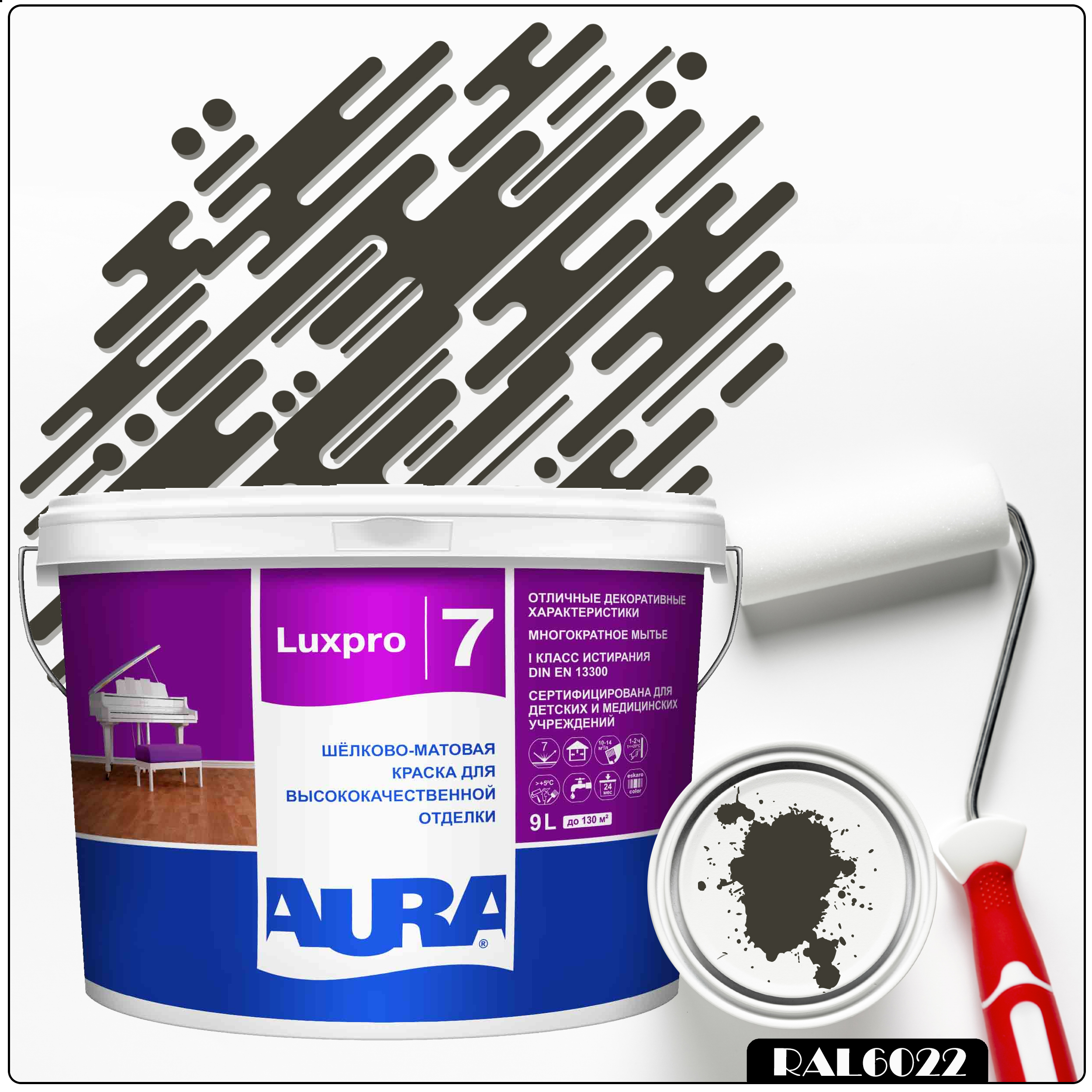 Фото 23 - Краска Aura LuxPRO 7, RAL 6022 Коричнево-оливковый, латексная, шелково-матовая, интерьерная, 9л, Аура.