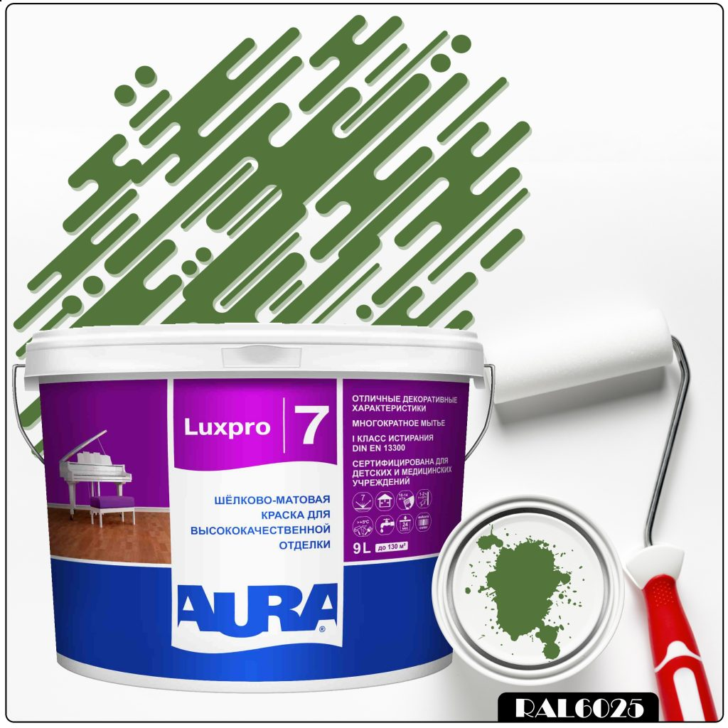 Фото 1 - Краска Aura LuxPRO 7, RAL 6025 Зеленый папоротник, латексная, шелково-матовая, интерьерная, 9л, Аура.