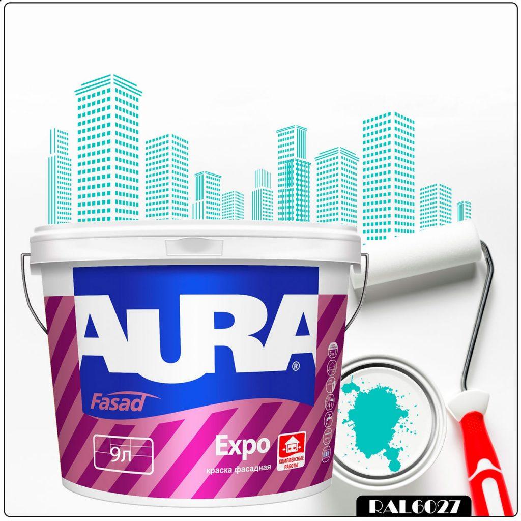 Фото 1 - Краска Aura Fasad Expo, RAL 6027 Светло-Зеленый, матовая, для фасадов и помещений с повышенной влажностью, 9л.