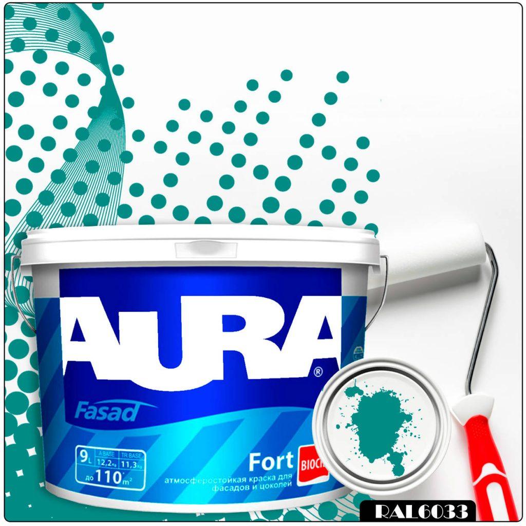 Фото 1 - Краска Aura Fasad Fort, RAL 6033 Бирюзовая мята, латексная, матовая, для фасада и цоколей, 9л, Аура.