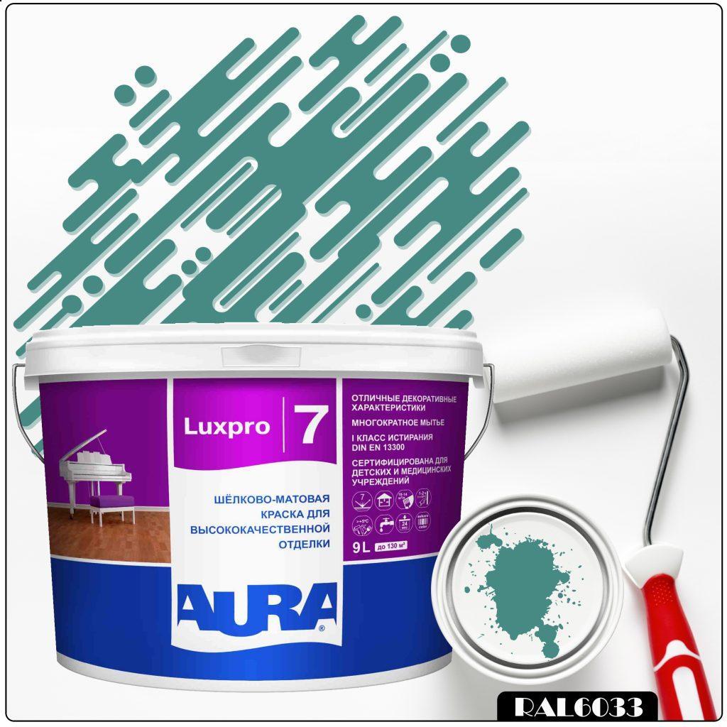 Фото 1 - Краска Aura LuxPRO 7, RAL 6033 Бирюзовая мята, латексная, шелково-матовая, интерьерная, 9л, Аура.
