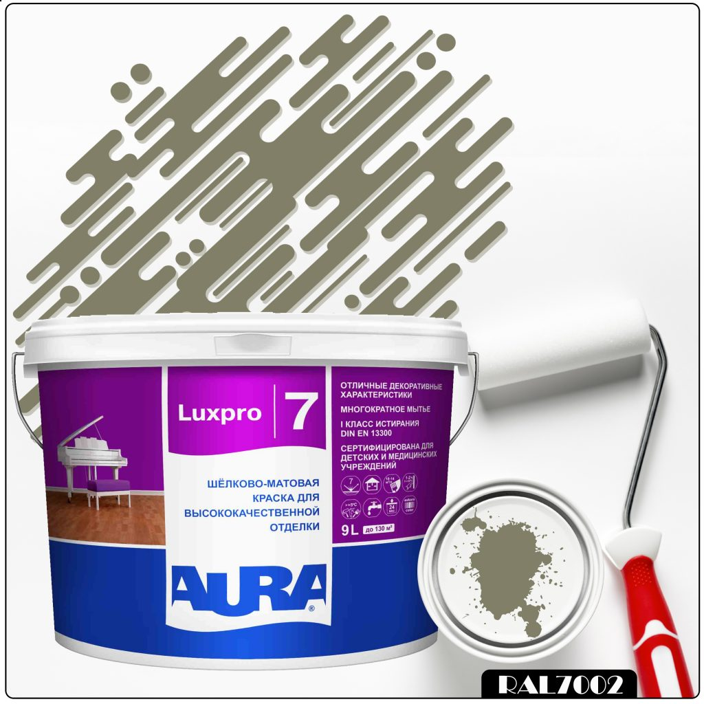 Фото 1 - Краска Aura LuxPRO 7, RAL 7002 Оливково-серый, латексная, шелково-матовая, интерьерная, 9л, Аура.