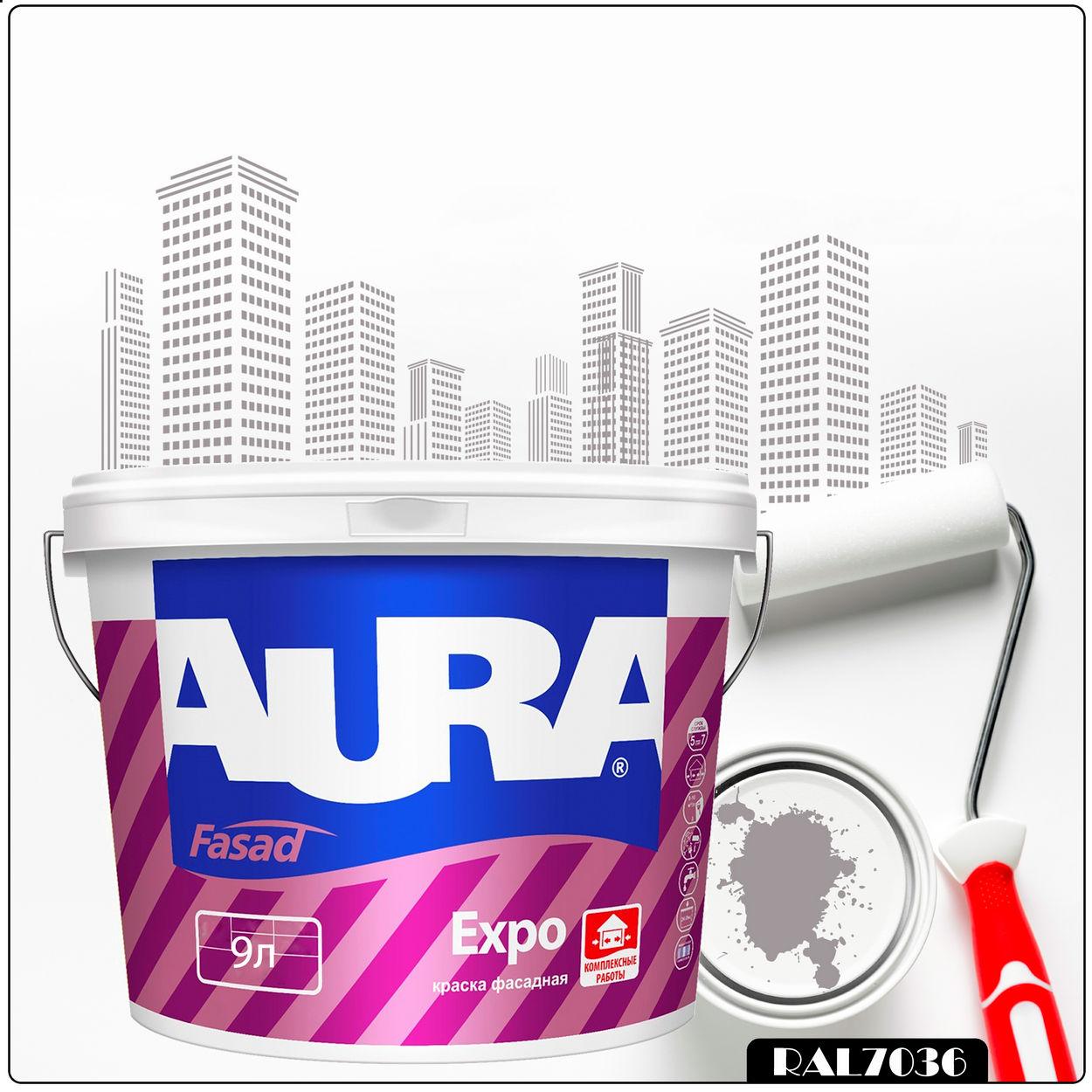 Фото 1 - Краска Aura Fasad Expo, RAL 7036 Серая-платина, матовая, для фасадов и помещений с повышенной влажностью, 9л.