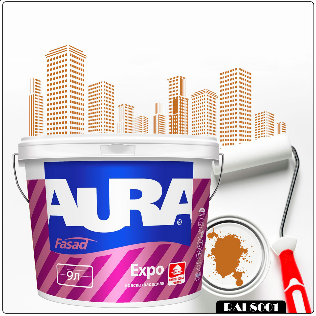 Фото 2 - Краска Aura Fasad Expo, RAL 8001 Коричневая-охра, матовая, для фасадов и помещений с повышенной влажностью, 9л.