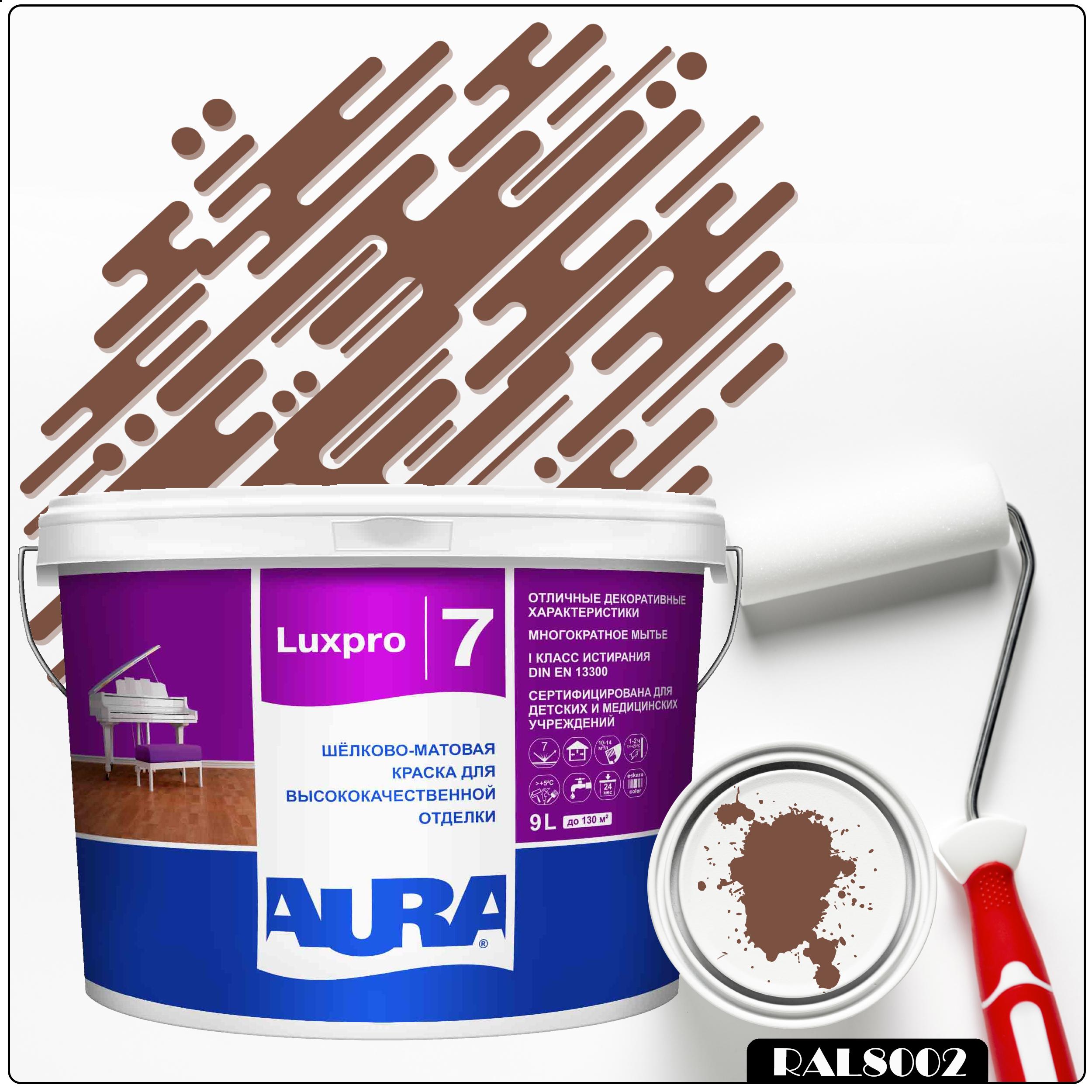 Фото 3 - Краска Aura LuxPRO 7, RAL 8002 Сигнальный коричневый, латексная, шелково-матовая, интерьерная, 9л, Аура.