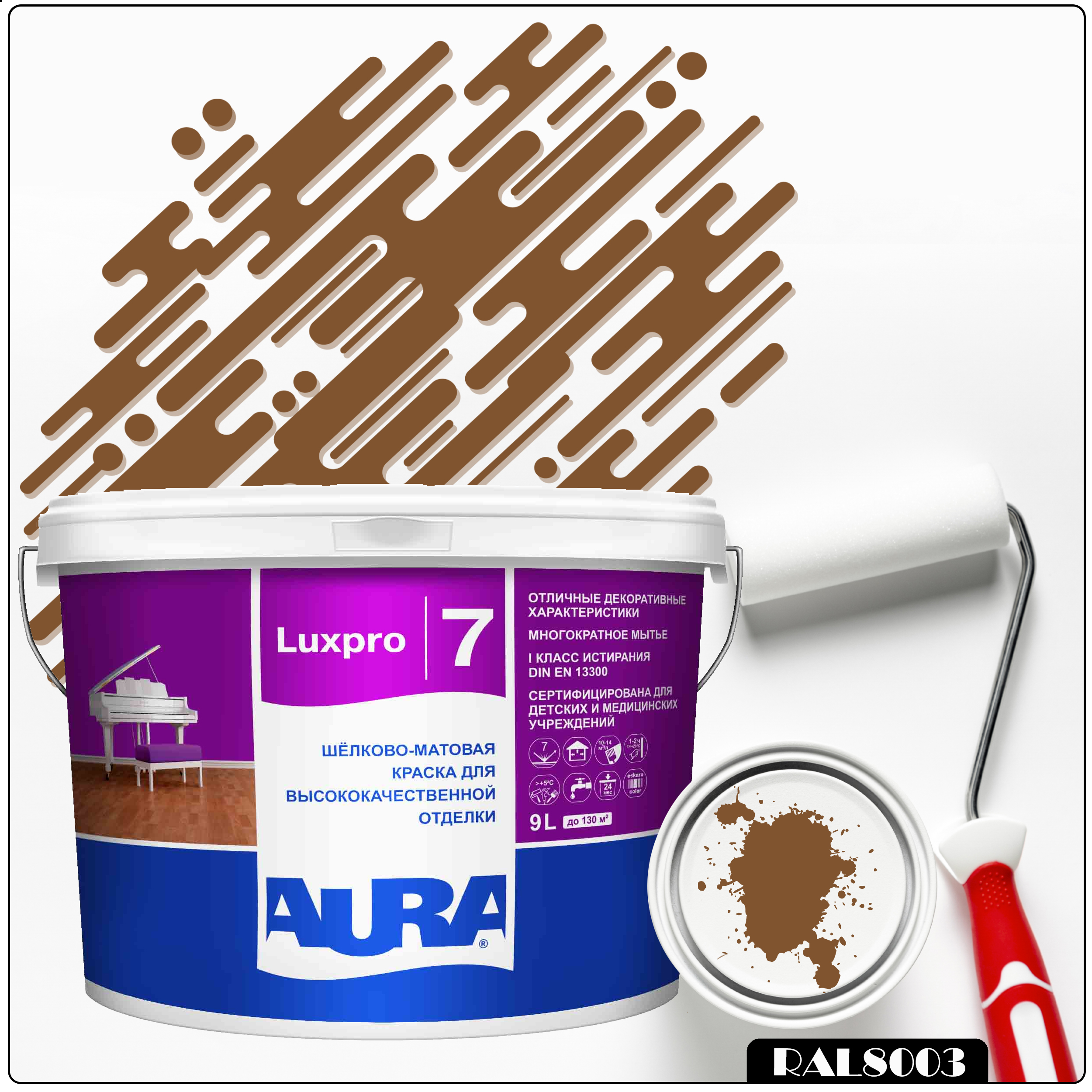 Фото 4 - Краска Aura LuxPRO 7, RAL 8003 Коричневая глина, латексная, шелково-матовая, интерьерная, 9л, Аура.