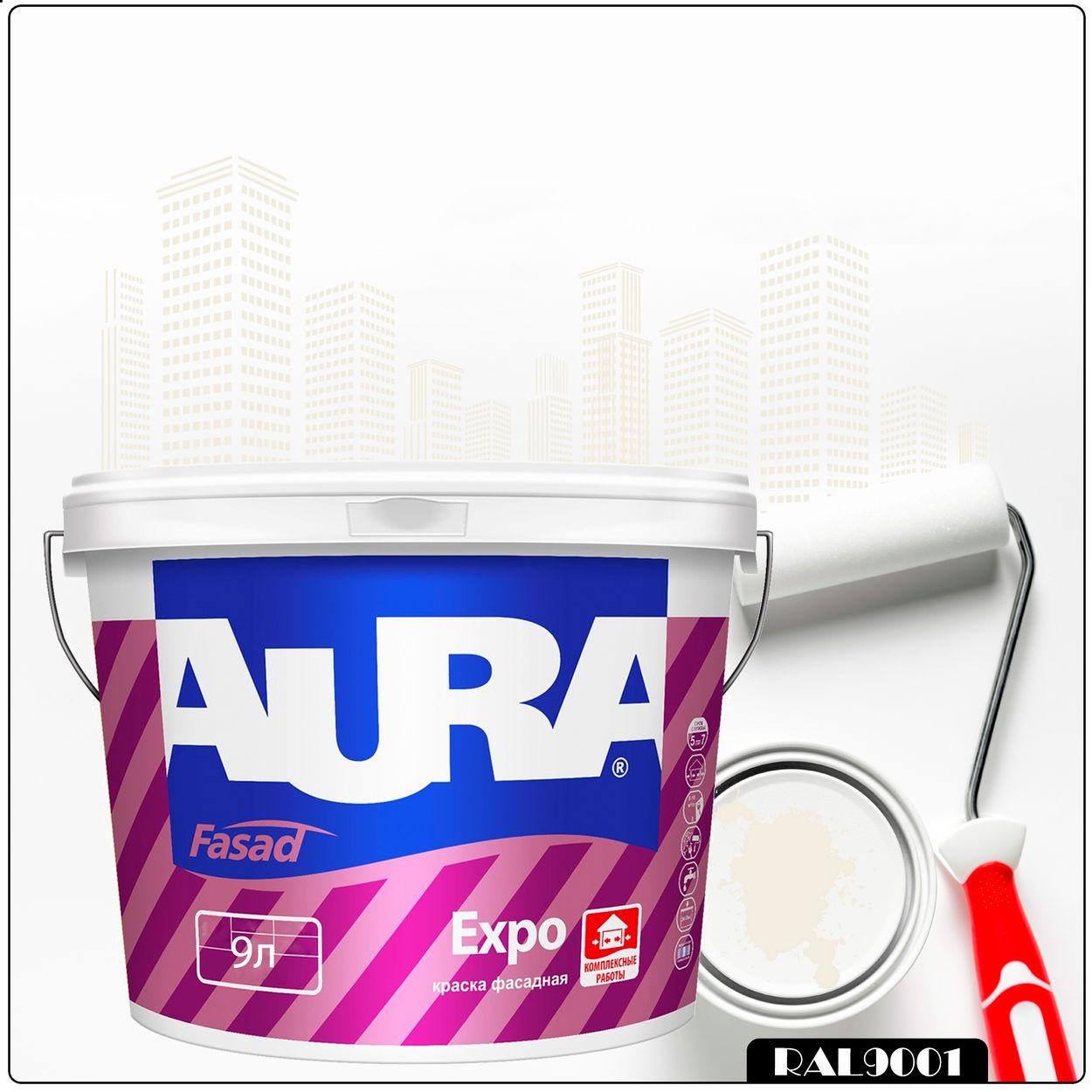 Фото 1 - Краска Aura Fasad Expo, RAL 9001 Белый-крем, матовая, для фасадов и помещений с повышенной влажностью, 9л.