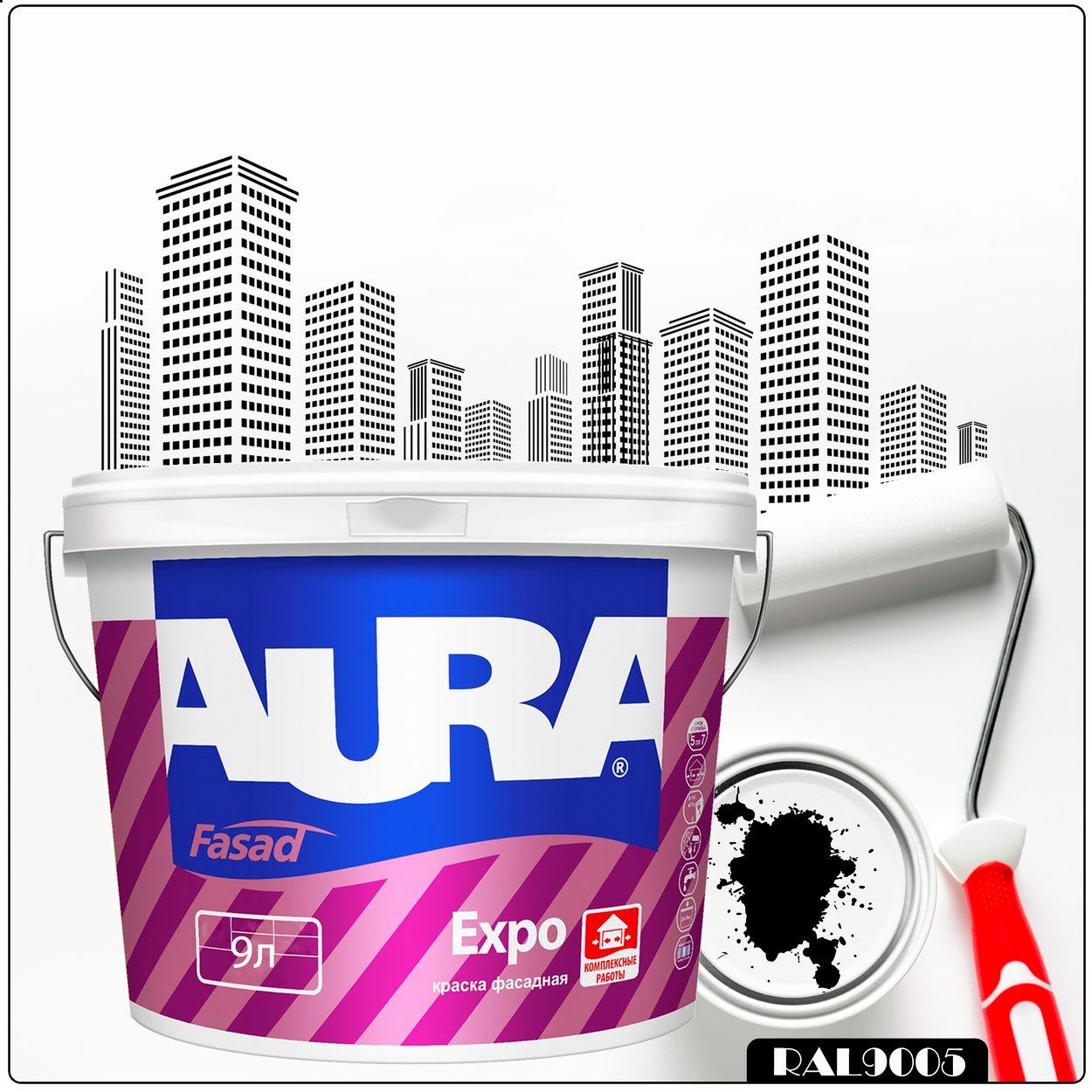 Фото 5 - Краска Aura Fasad Expo, RAL 9005 Черный янтарь, матовая, для фасадов и помещений с повышенной влажностью, 9л.
