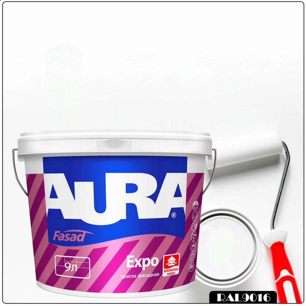 Фото 1 - Краска Aura Fasad Expo, RAL 9016 Белый-транспортный, матовая, для фасадов и помещений с повышенной влажностью, 9л.
