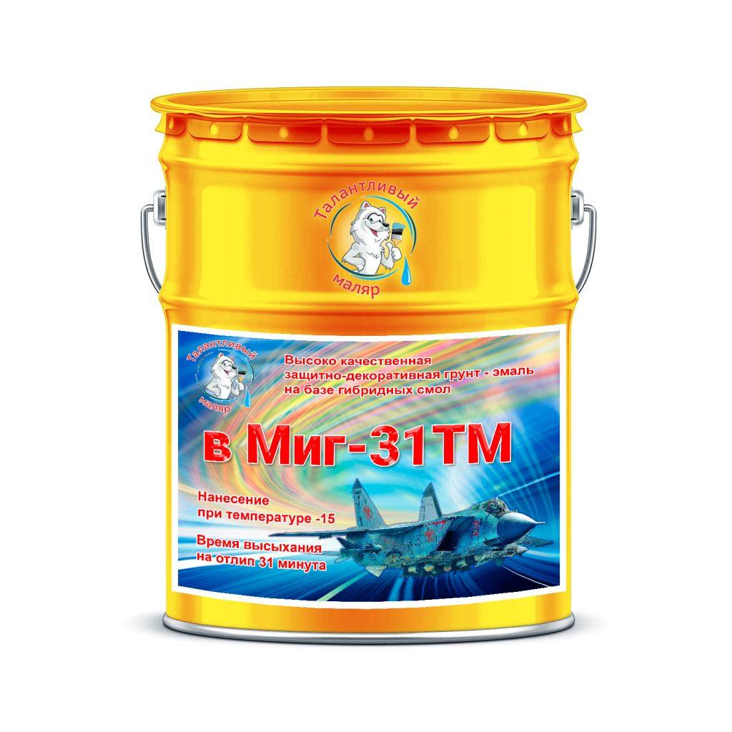 """Фото 1 - Грунт-Эмаль Премиум  """"ВМИГ - 31 ТМ"""" цвет RAL 1003 Сигнально-жёлтый, полуглянцевая, быстросохнущая, морозостойкая, на базе гибридных смол, по ржавчине 3 в 1, 20 кг """"Талантливый Маляр""""."""