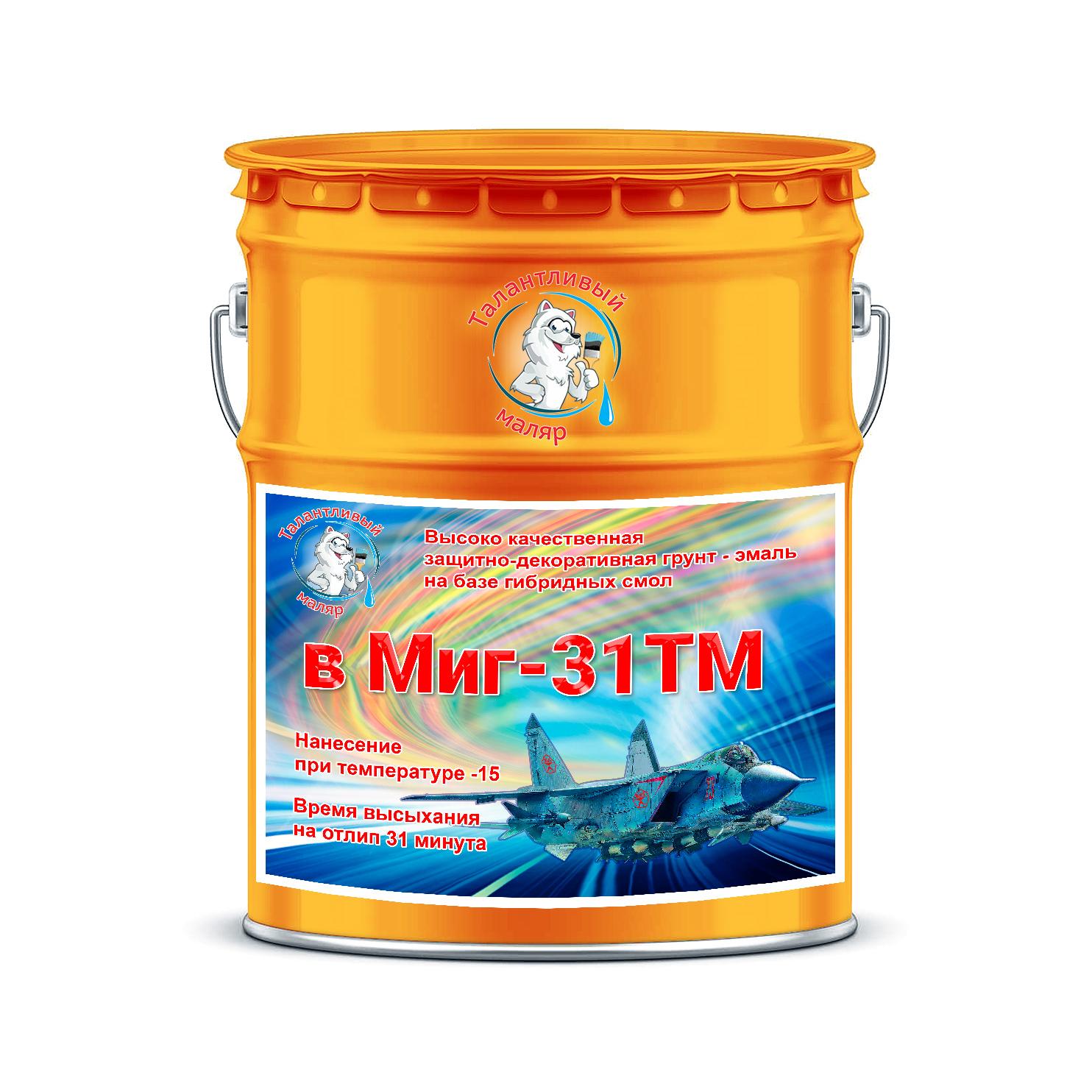 """Фото 11 - Грунт-Эмаль Премиум  """"ВМИГ - 31 ТМ"""" цвет RAL 1028 Жёлтая дяня, полуглянцевая, быстросохнущая, морозостойкая, на базе гибридных смол, по ржавчине 3 в 1, 20 кг """"Талантливый Маляр""""."""