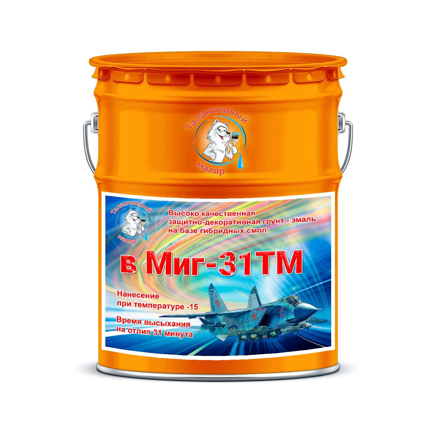 """Фото 12 - Грунт-Эмаль Премиум  """"ВМИГ - 31 ТМ"""" цвет RAL 2004 Оранжевый, полуглянцевая, быстросохнущая, морозостойкая, на базе гибридных смол, по ржавчине 3 в 1, 20 кг """"Талантливый Маляр""""."""
