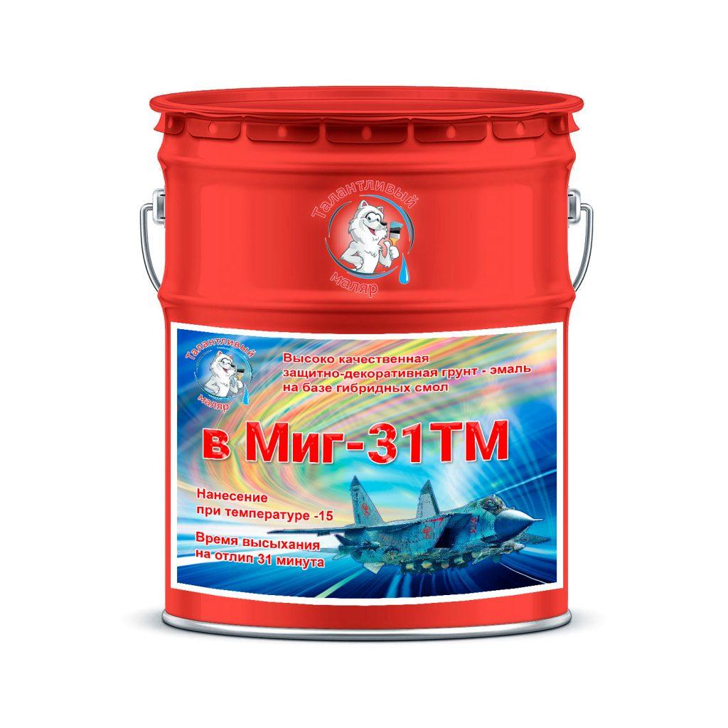 """Фото 1 - Грунт-Эмаль Премиум  """"ВМИГ - 31 ТМ"""" цвет RAL 3020 Транспортный красный, полуглянцевая, быстросохнущая, морозостойкая, на базе гибридных смол, по ржавчине 3 в 1, 20 кг """"Талантливый Маляр""""."""