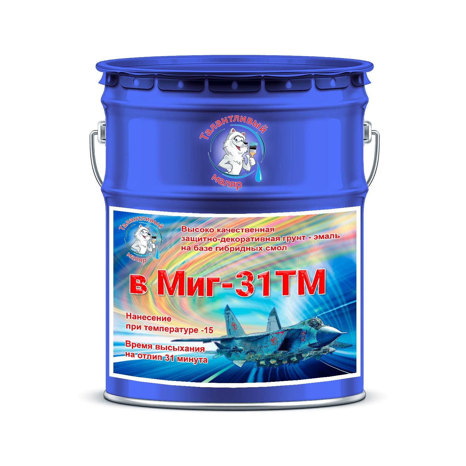 """Фото 15 - Грунт-Эмаль Премиум  """"ВМИГ - 31 ТМ"""" цвет RAL 5005 Сигнальный синий, полуглянцевая, быстросохнущая, морозостойкая, на базе гибридных смол, по ржавчине 3 в 1, 20 кг """"Талантливый Маляр""""."""