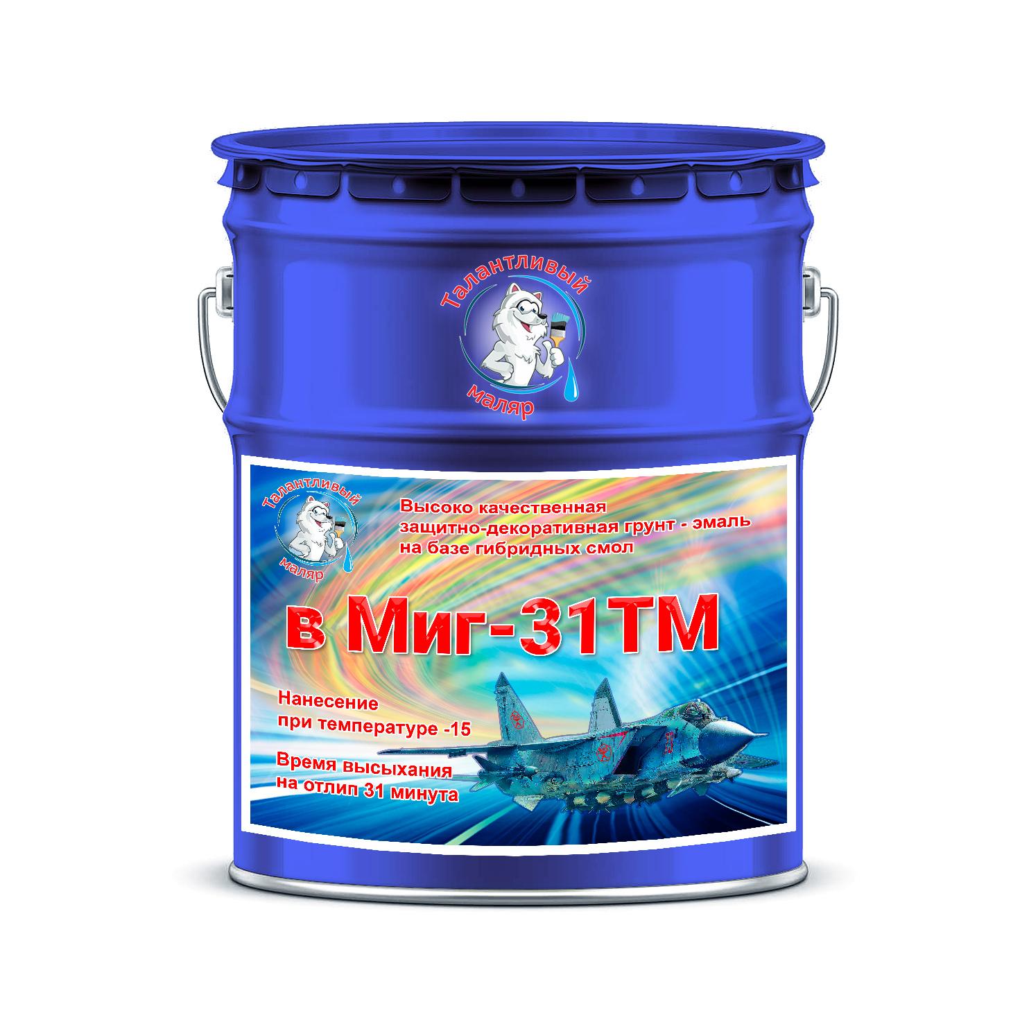 """Фото 16 - Грунт-Эмаль Премиум  """"ВМИГ - 31 ТМ"""" цвет RAL 5010 Горечавкого-синий, полуглянцевая, быстросохнущая, морозостойкая, на базе гибридных смол, по ржавчине 3 в 1, 20 кг """"Талантливый Маляр""""."""