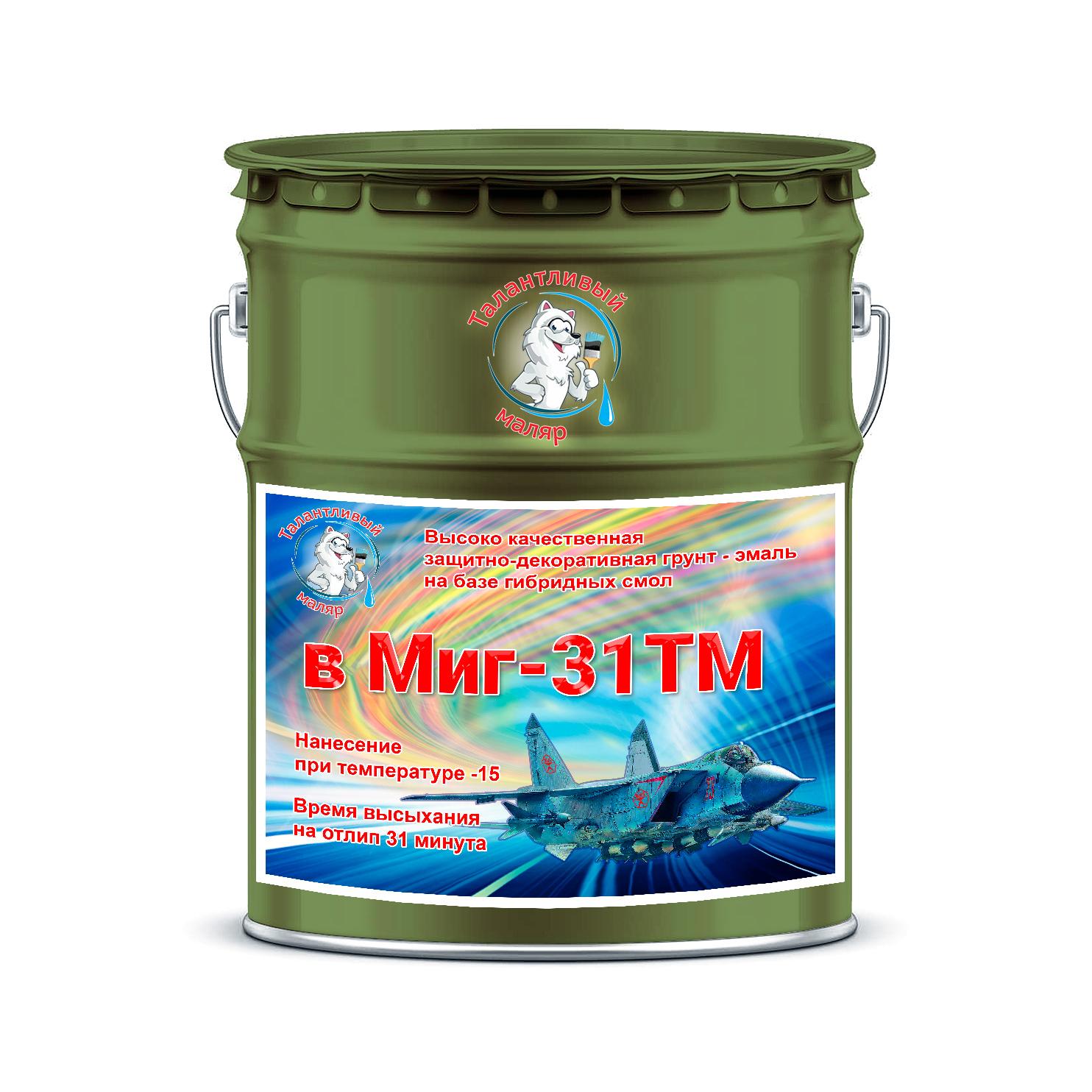 """Фото 17 - Грунт-Эмаль Премиум  """"ВМИГ - 31 ТМ"""" цвет RAL 6005 Зеленый мох, полуглянцевая, быстросохнущая, морозостойкая, на базе гибридных смол, по ржавчине 3 в 1, 20 кг """"Талантливый Маляр""""."""