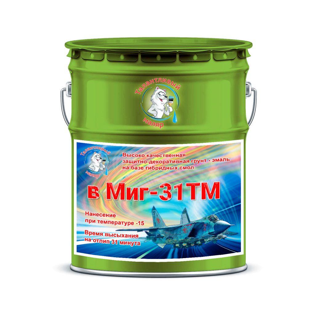 """Фото 1 - Грунт-Эмаль Премиум  """"ВМИГ - 31 ТМ"""" цвет RAL 6029 Зеленая мята, полуглянцевая, быстросохнущая, морозостойкая, на базе гибридных смол, по ржавчине 3 в 1, 20 кг """"Талантливый Маляр""""."""