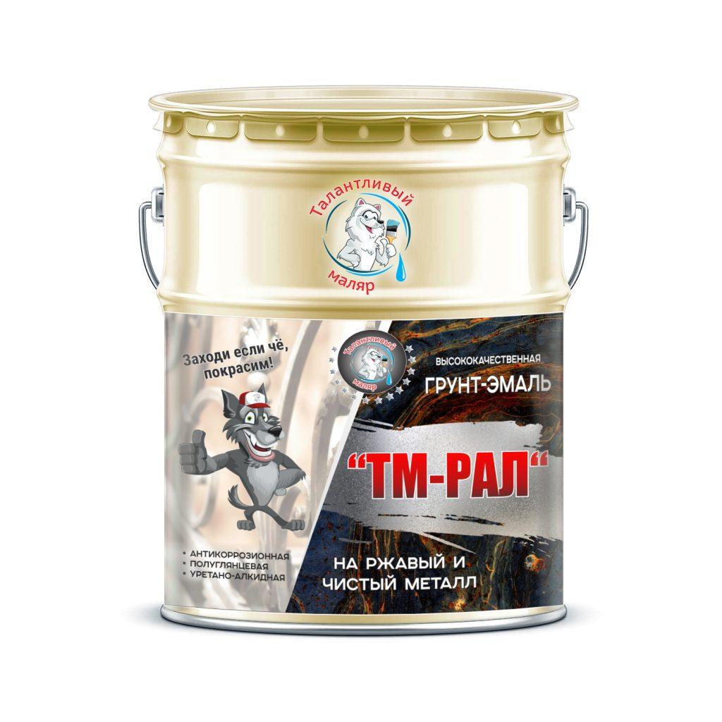 """Фото 1 - TM1000 Грунт-Эмаль """"ТМ РАЛ"""" уретано-алкидная 3 в 1 цвет RAL 1000 Зелёно-бежевый, антикоррозионная,  полуглянцевая для черных металлов, 20 кг """"Талантливый Маляр""""."""