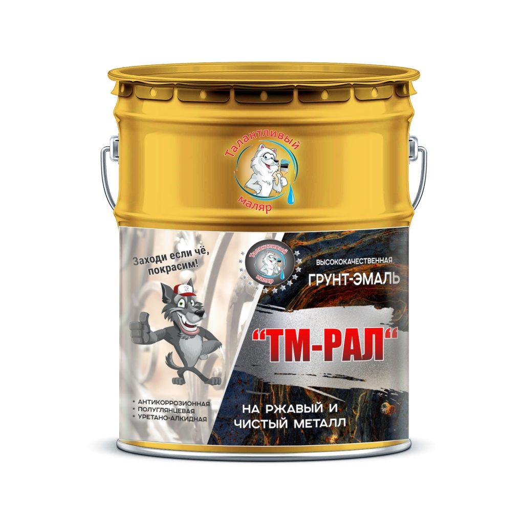 """Фото 1 - TM1003 Грунт-Эмаль """"ТМ РАЛ"""" уретано-алкидная 3 в 1 цвет RAL 1003 Сигнально-жёлтый, антикоррозионная,  полуглянцевая для черных металлов, 20 кг """"Талантливый маляр""""."""
