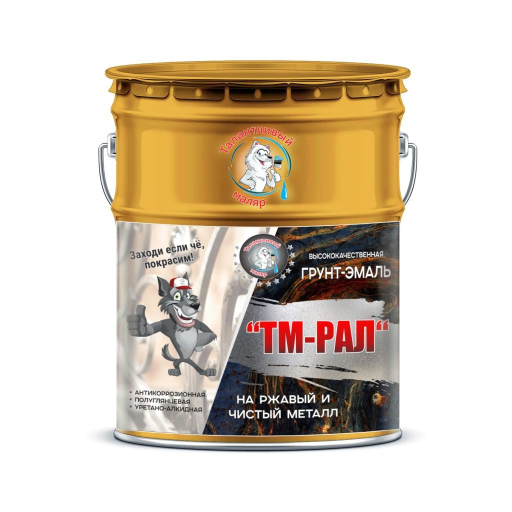 """Фото 1 - TM1007 Грунт-Эмаль """"ТМ РАЛ"""" уретано-алкидная 3 в 1 цвет RAL 1007 Нарциссово-жёлтый, антикоррозионная,  полуглянцевая для черных металлов, 20 кг """"Талантливый маляр""""."""