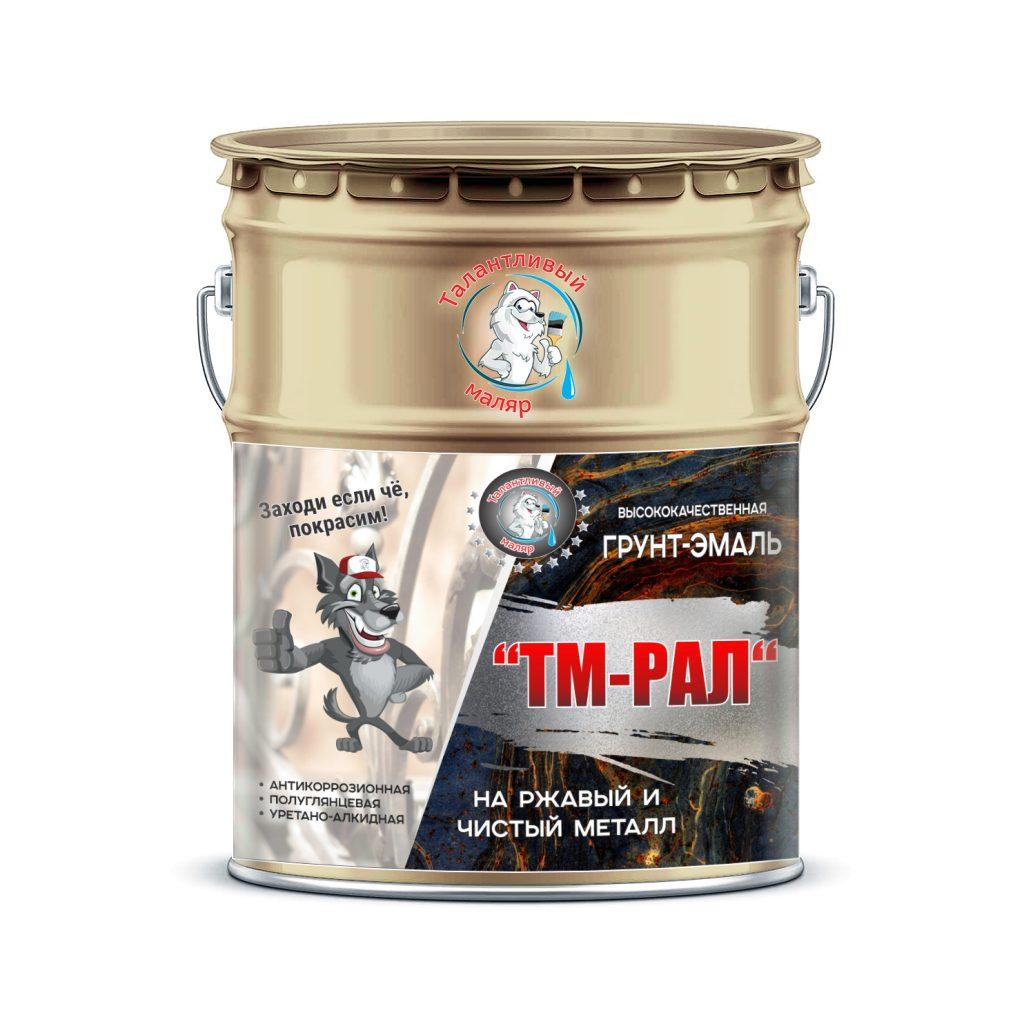 """Фото 1 - TM1014 Грунт-Эмаль """"ТМ РАЛ"""" уретано-алкидная 3 в 1 цвет RAL 1014 Слоновая кость, антикоррозионная,  полуглянцевая для черных металлов, 20 кг """"Талантливый маляр""""."""