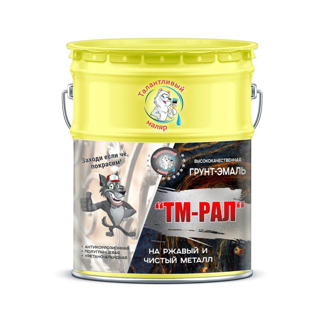 """Фото 1 - TM1016 Грунт-Эмаль """"ТМ РАЛ"""" уретано-алкидная 3 в 1 цвет RAL 1016 Жёлтая сера, антикоррозионная,  полуглянцевая для черных металлов, 20 кг """"Талантливый маляр""""."""
