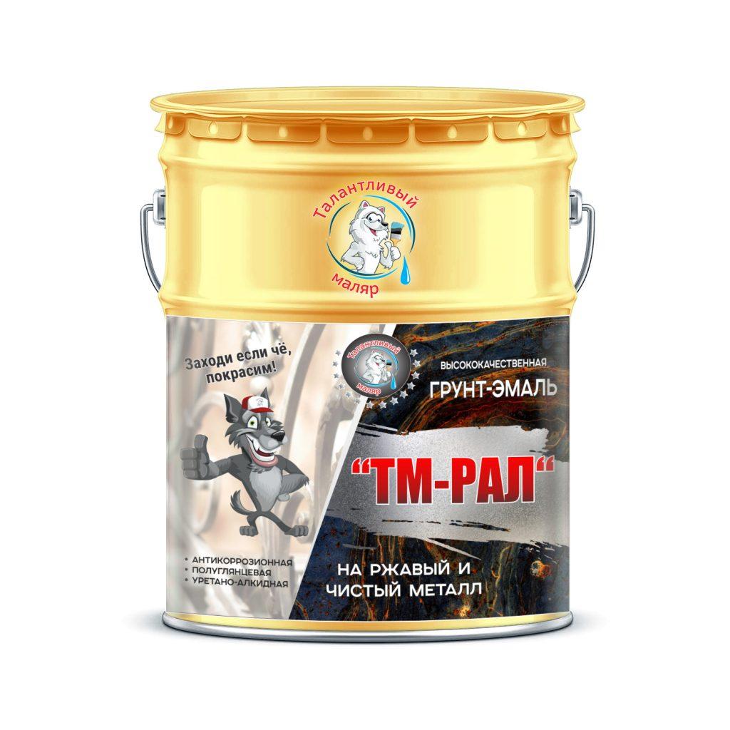 """Фото 1 - TM1017 Грунт-Эмаль """"ТМ РАЛ"""" уретано-алкидная 3 в 1 цвет RAL 1017 Шафраново-жёлтый, антикоррозионная,  полуглянцевая для черных металлов, 20 кг """"Талантливый маляр""""."""