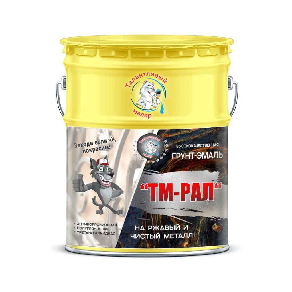 """Фото 1 - TM1018 Грунт-Эмаль """"ТМ РАЛ"""" уретано-алкидная 3 в 1 цвет RAL 1018 Цинково-жёлтый, антикоррозионная,  полуглянцевая для черных металлов, 20 кг """"Талантливый маляр""""."""