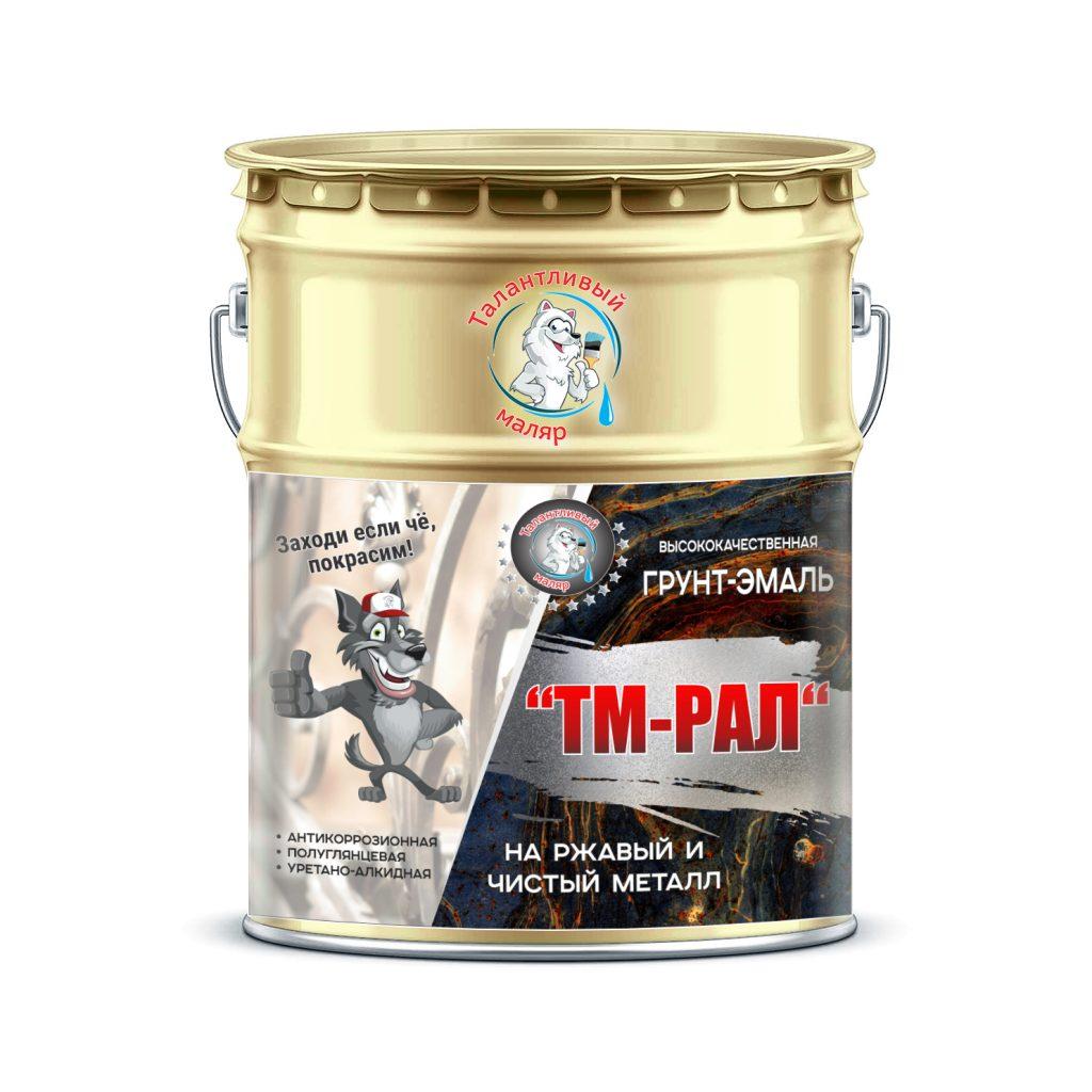 """Фото 1 - TM1020 Грунт-Эмаль """"ТМ РАЛ"""" уретано-алкидная 3 в 1 цвет RAL 1020 Оливково-жёлтый, антикоррозионная,  полуглянцевая для черных металлов, 20 кг """"Талантливый маляр""""."""