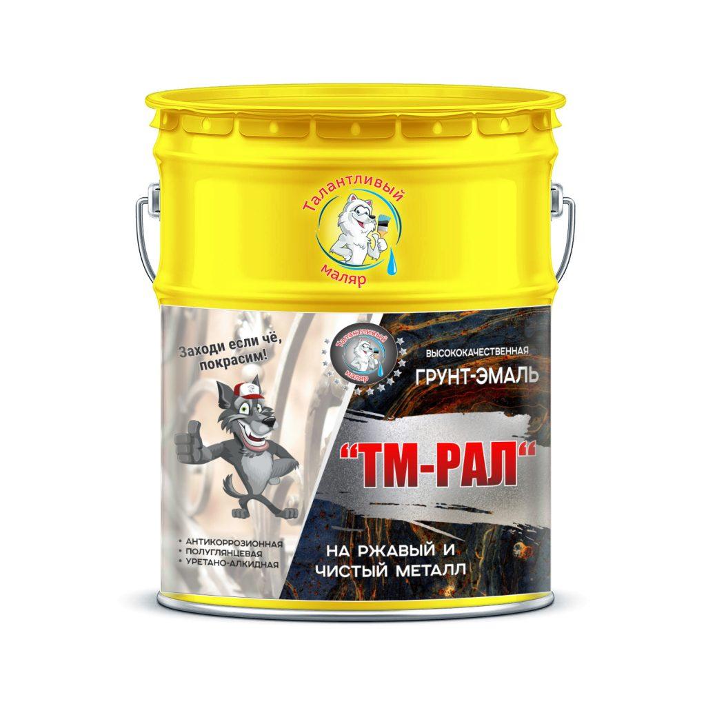 """Фото 1 - TM1021 Грунт-Эмаль """"ТМ РАЛ"""" уретано-алкидная 3 в 1 цвет RAL 1021 Рапсово-желтый, антикоррозионная,  полуглянцевая для черных металлов, 20 кг """"Талантливый маляр""""."""