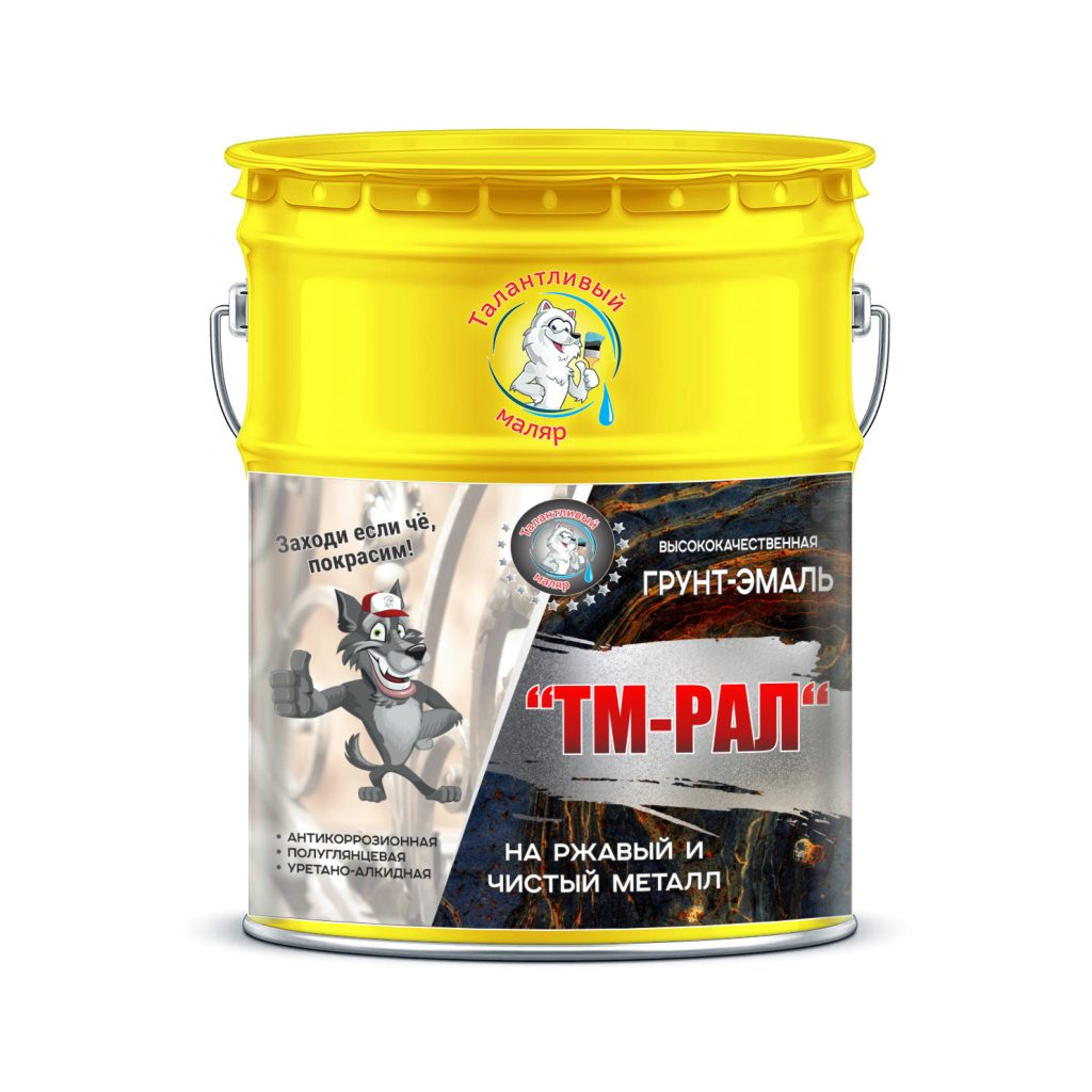 """Фото 1 - TM1023 Грунт-Эмаль """"ТМ РАЛ"""" уретано-алкидная 3 в 1 цвет RAL 1023 Транспортно-жёлтый, антикоррозионная,  полуглянцевая для черных металлов, 20 кг """"Талантливый маляр""""."""