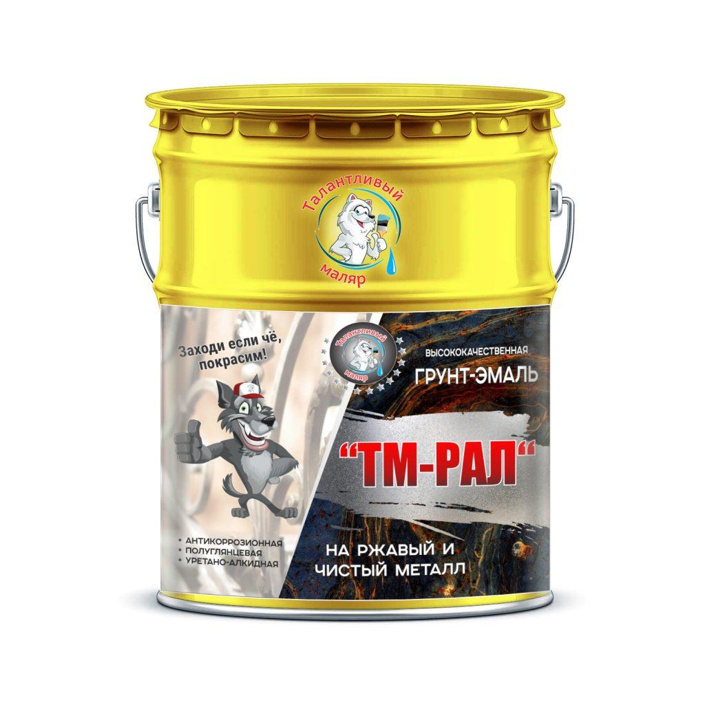 """Фото 1 - TM1027 Грунт-Эмаль """"ТМ РАЛ"""" уретано-алкидная 3 в 1 цвет RAL 1027 Карри жёлтый, антикоррозионная,  полуглянцевая для черных металлов, 20 кг """"Талантливый маляр""""."""