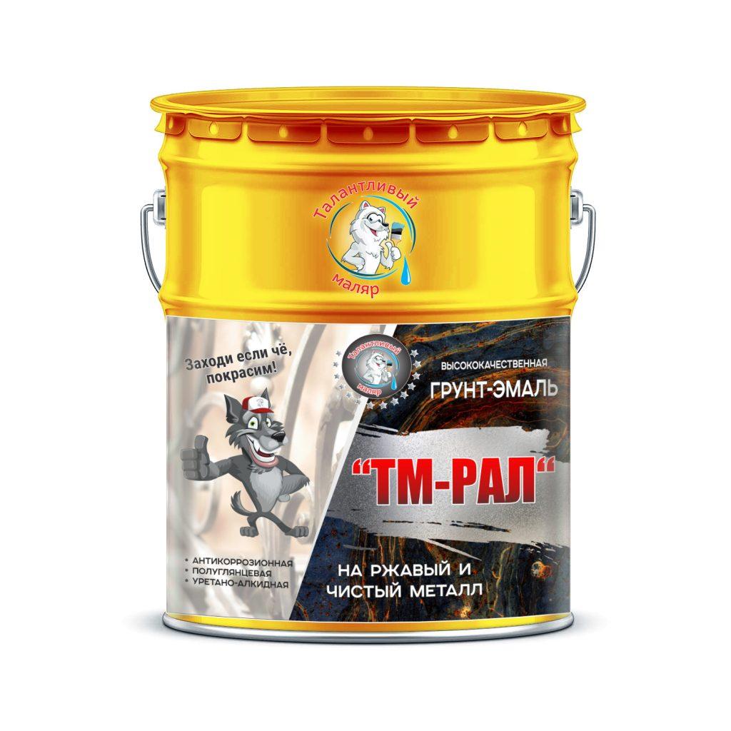 """Фото 1 - TM2000 Грунт-Эмаль """"ТМ РАЛ"""" уретано-алкидная 3 в 1 цвет RAL 2000 Жёлто-оранжевый, антикоррозионная,  полуглянцевая для черных металлов, 20 кг """"Талантливый маляр""""."""