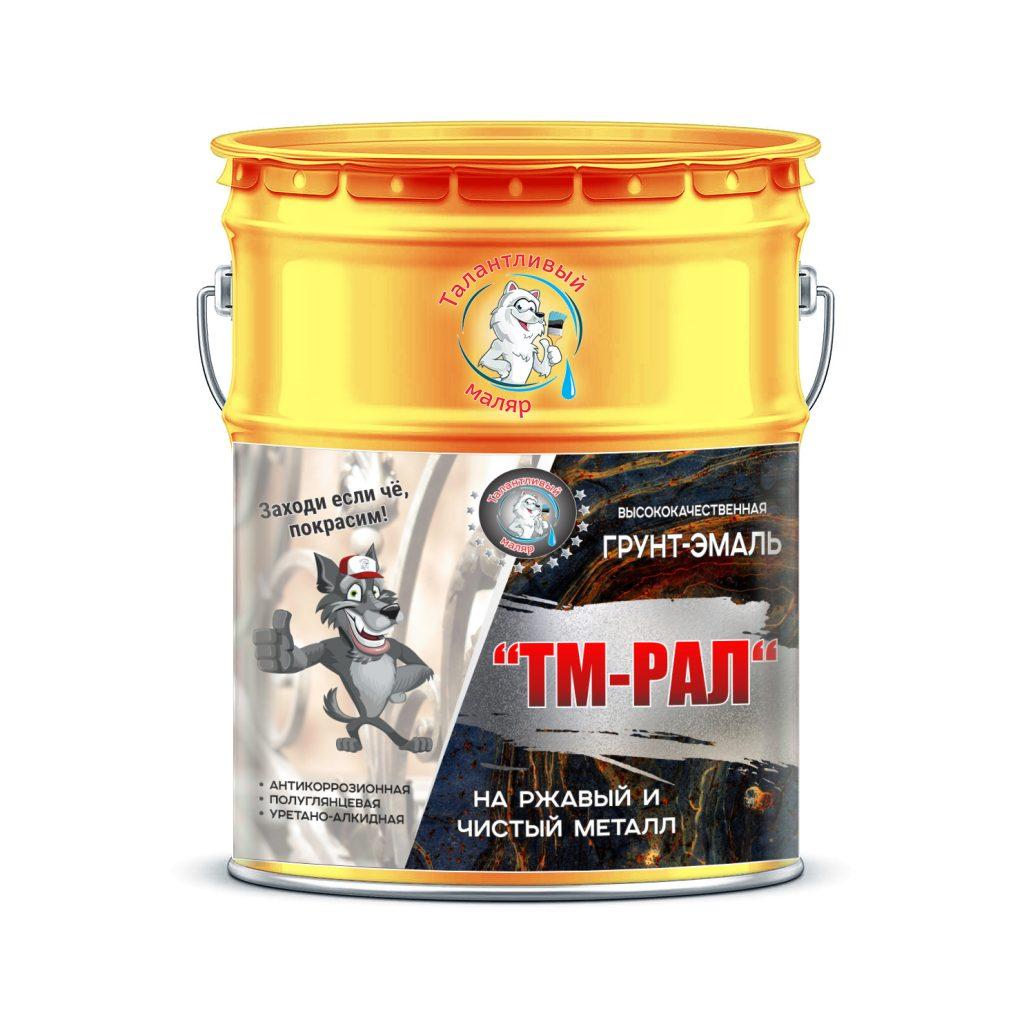 """Фото 1 - TM2003 Грунт-Эмаль """"ТМ РАЛ"""" уретано-алкидная 3 в 1 цвет RAL 2003 Пастельно-оранжевый, антикоррозионная,  полуглянцевая для черных металлов, 20 кг """"Талантливый маляр""""."""