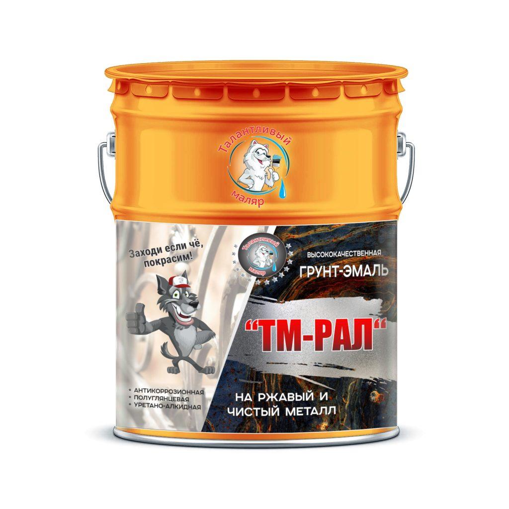 """Фото 1 - TM2004 Грунт-Эмаль """"ТМ РАЛ"""" уретано-алкидная 3 в 1 цвет RAL 2004 Оранжевый, антикоррозионная,  полуглянцевая для черных металлов, 20 кг """"Талантливый маляр""""."""