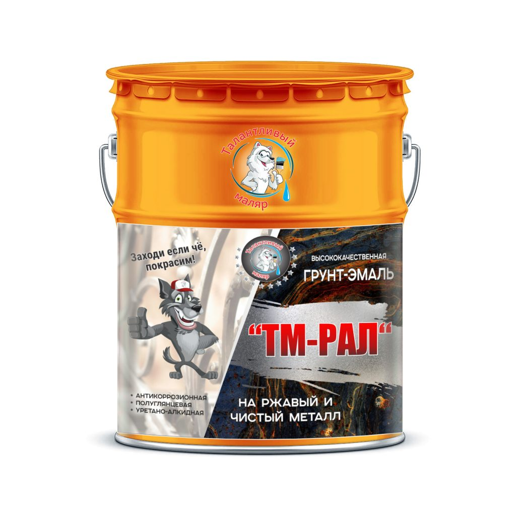"""Фото 1 - TM2009 Грунт-Эмаль """"ТМ РАЛ"""" уретано-алкидная 3 в 1 цвет RAL 2009 Транспортный-оранжевый, антикоррозионная,  полуглянцевая для черных металлов, 20 кг """"Талантливый маляр""""."""