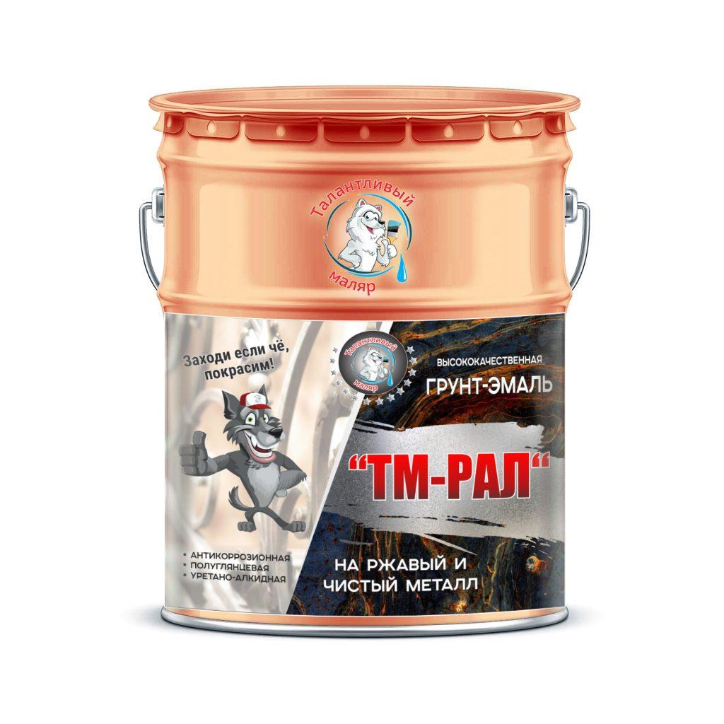 """Фото 1 - TM2012 Грунт-Эмаль """"ТМ РАЛ"""" уретано-алкидная 3 в 1 цвет RAL 2012 Лососёво-оранжевый, антикоррозионная,  полуглянцевая для черных металлов, 20 кг """"Талантливый маляр""""."""