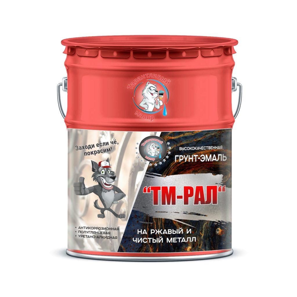 """Фото 1 - TM3000 Грунт-Эмаль """"ТМ РАЛ"""" уретано-алкидная 3 в 1 цвет RAL 3000 Огненно-красный, антикоррозионная,  полуглянцевая для черных металлов, 20 кг """"Талантливый маляр""""."""