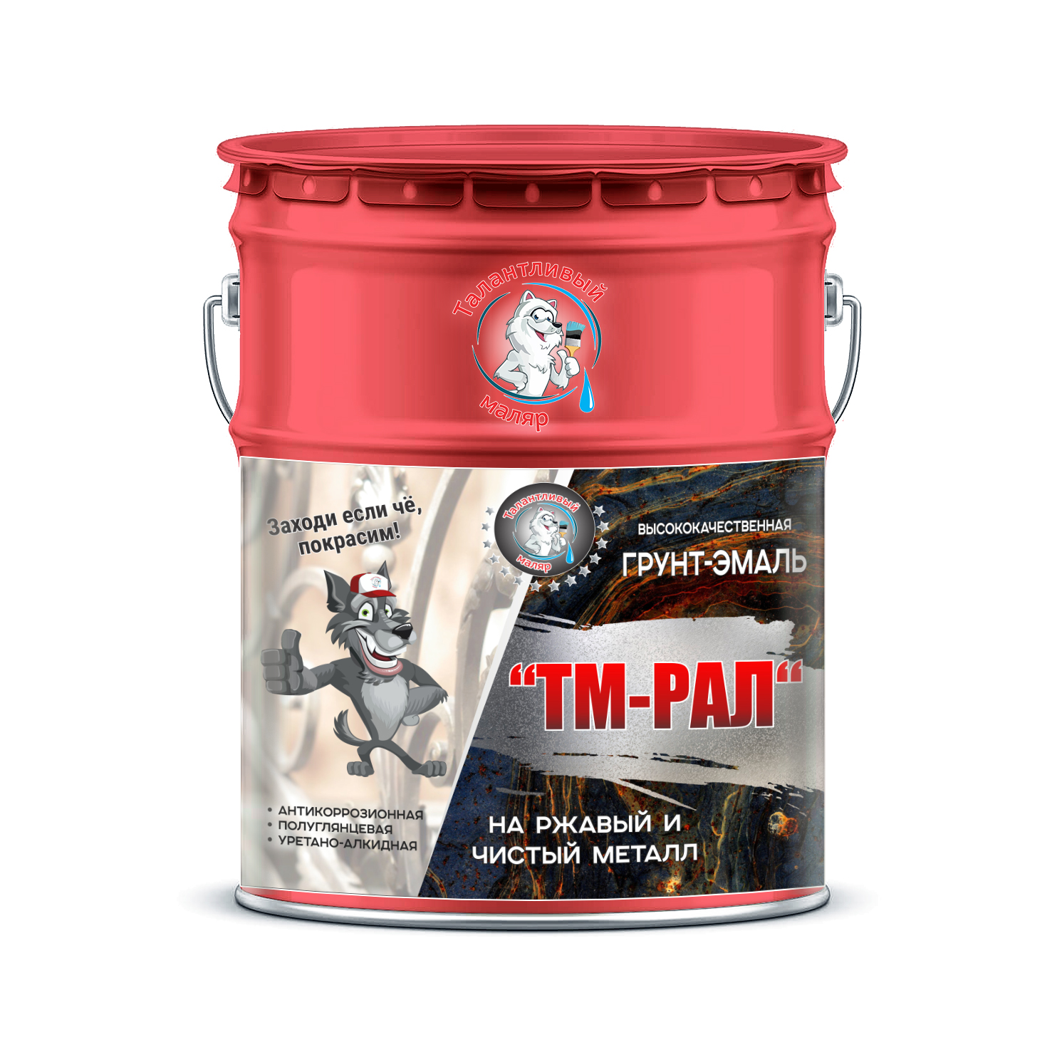 """Фото 3 - TM3002 Грунт-Эмаль """"ТМ РАЛ"""" уретано-алкидная 3 в 1 цвет RAL 3002 Карминно-красный, антикоррозионная,  полуглянцевая для черных металлов, 20 кг """"Талантливый маляр""""."""