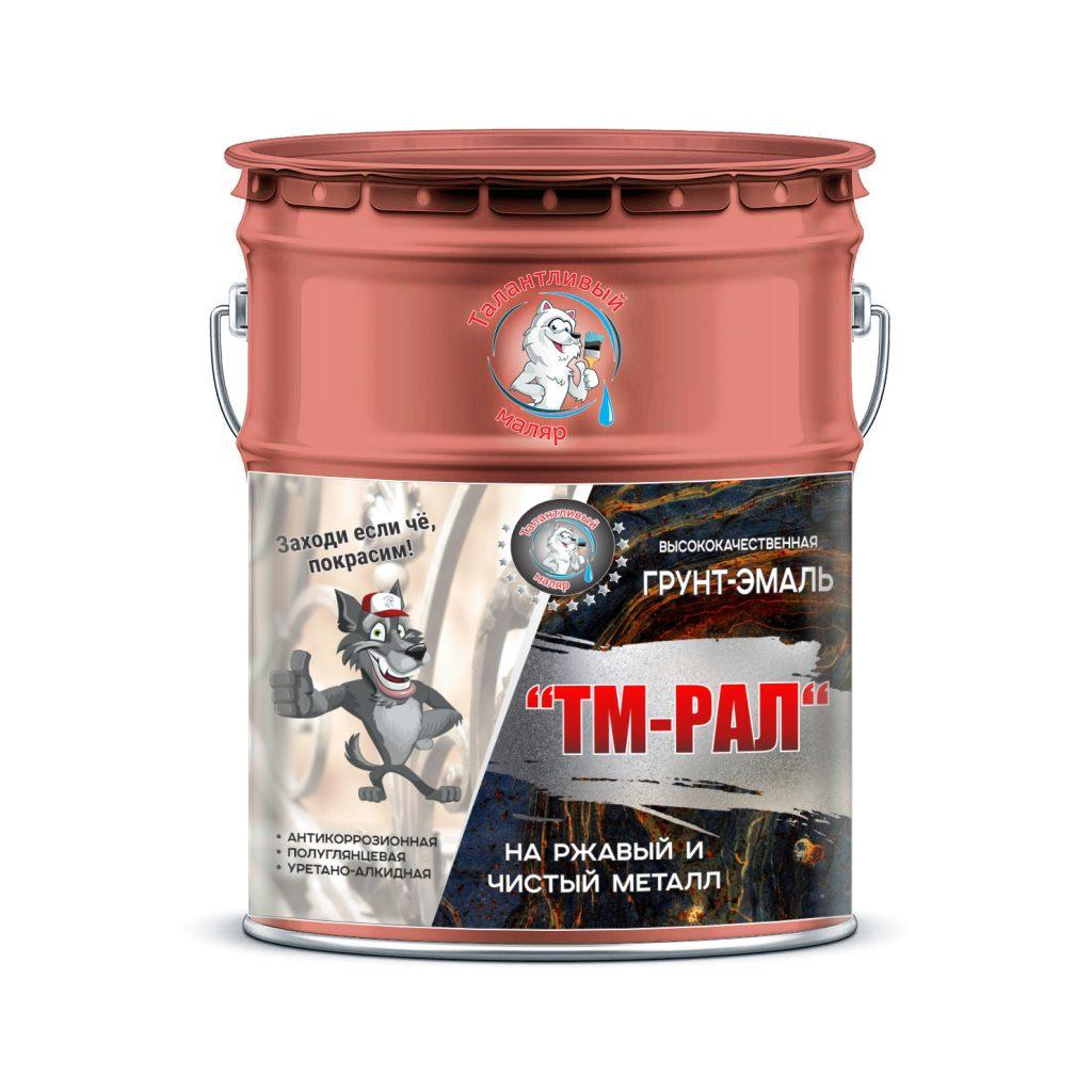 """Фото 1 - TM3009 Грунт-Эмаль """"ТМ РАЛ"""" уретано-алкидная 3 в 1 цвет RAL 3009 Оксидно-красный, антикоррозионная,  полуглянцевая для черных металлов, 20 кг """"Талантливый маляр""""."""