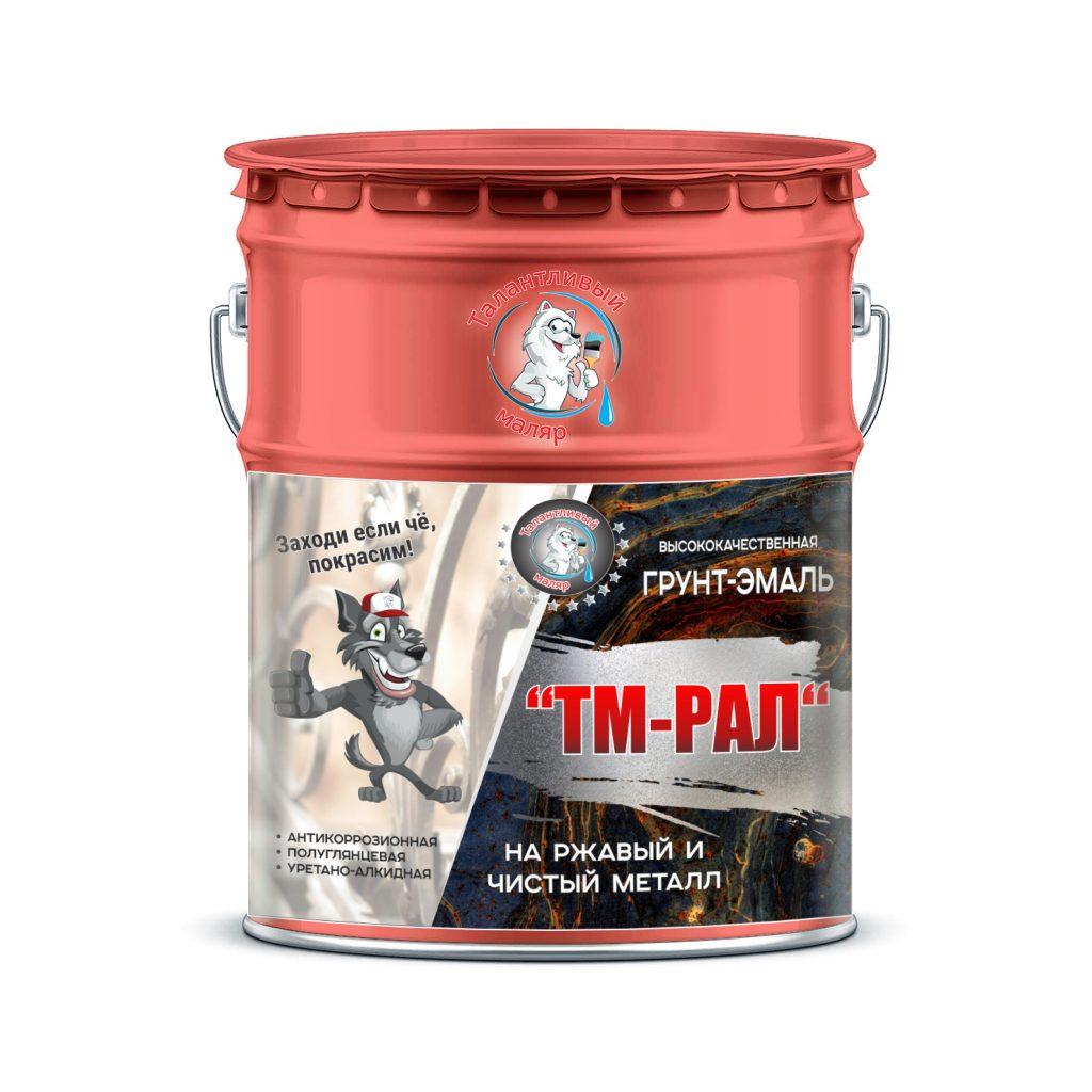 """Фото 1 - TM3013 Грунт-Эмаль """"ТМ РАЛ"""" уретано-алкидная 3 в 1 цвет RAL 3013 Томатно-красный, антикоррозионная,  полуглянцевая для черных металлов, 20 кг """"Талантливый маляр""""."""