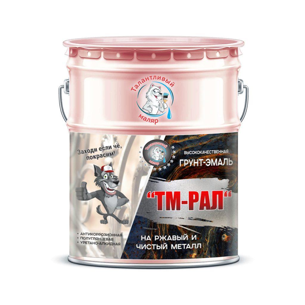 """Фото 1 - TM3015 Грунт-Эмаль """"ТМ РАЛ"""" уретано-алкидная 3 в 1 цвет RAL 3015 Светло-розовый, антикоррозионная,  полуглянцевая для черных металлов, 20 кг """"Талантливый маляр""""."""
