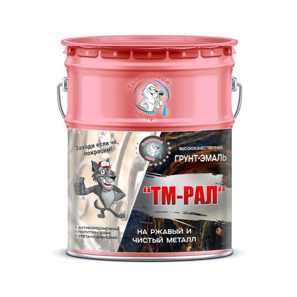 """Фото 1 - TM3017 Грунт-Эмаль """"ТМ РАЛ"""" уретано-алкидная 3 в 1 цвет RAL 3017 Розовый, антикоррозионная,  полуглянцевая для черных металлов, 20 кг """"Талантливый маляр""""."""