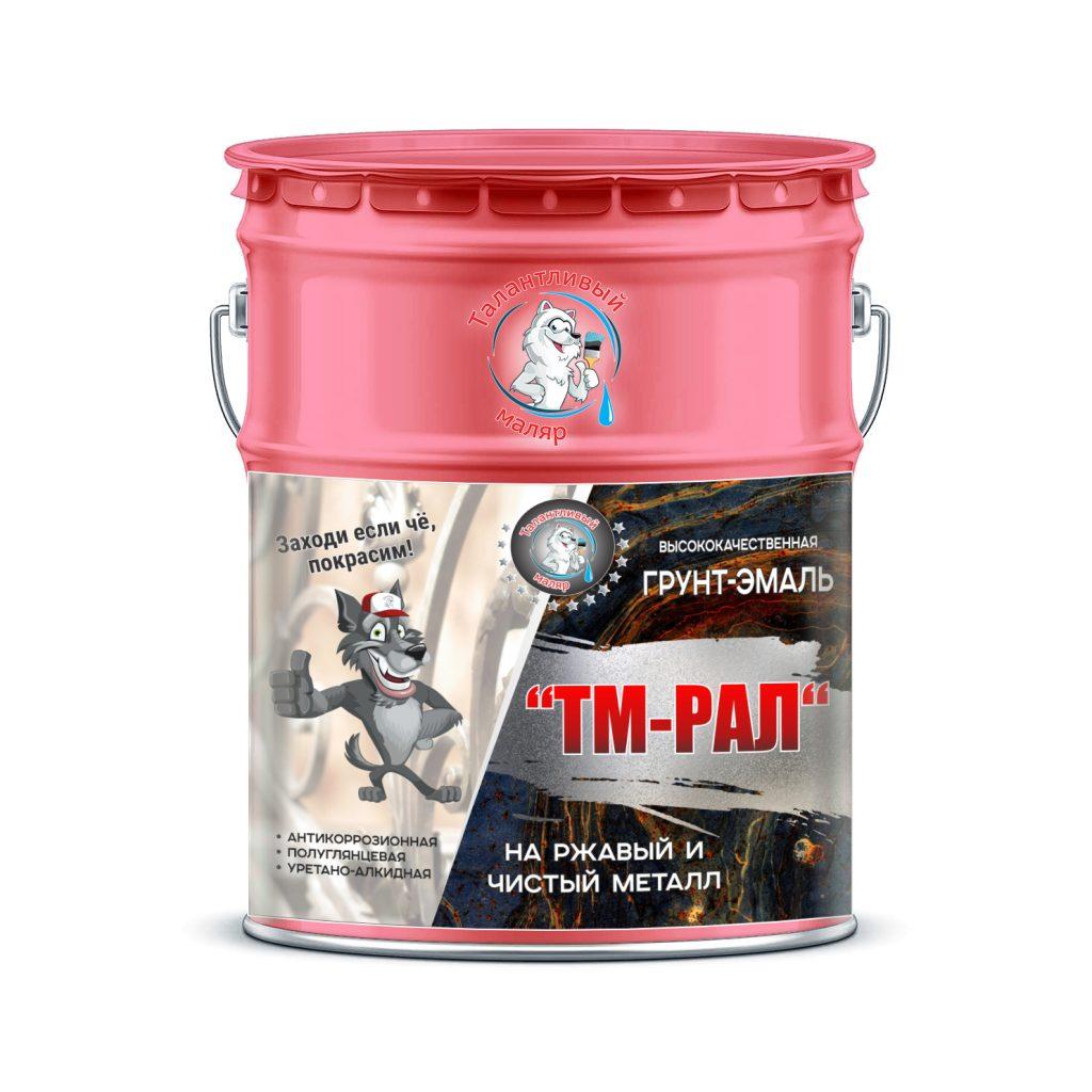 """Фото 1 - TM3018 Грунт-Эмаль """"ТМ РАЛ"""" уретано-алкидная 3 в 1 цвет RAL 3018 Клубнично-красный, антикоррозионная,  полуглянцевая для черных металлов, 20 кг """"Талантливый маляр""""."""