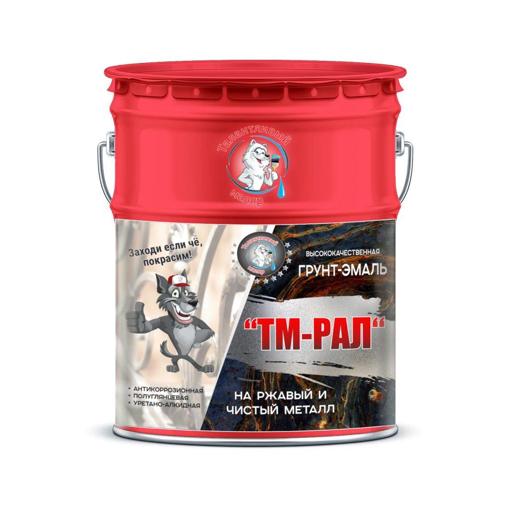 """Фото 1 - TM3020 Грунт-Эмаль """"ТМ РАЛ"""" уретано-алкидная 3 в 1 цвет RAL 3020 Транспортный красный, антикоррозионная,  полуглянцевая для черных металлов, 20 кг """"Талантливый маляр""""."""