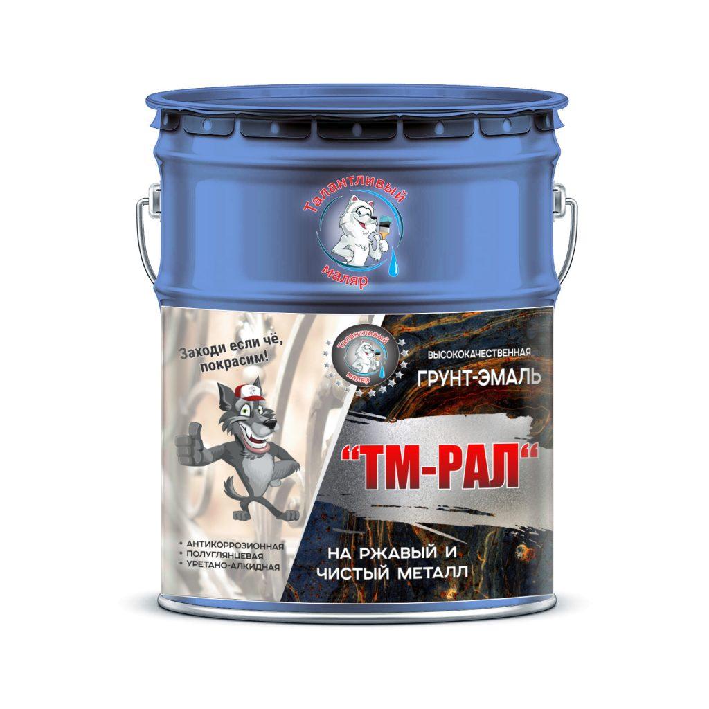 """Фото 1 - TM5000 Грунт-Эмаль """"ТМ РАЛ"""" уретано-алкидная 3 в 1 цвет RAL 5000 Фиолетово-синий, антикоррозионная,  полуглянцевая для черных металлов, 20 кг """"Талантливый маляр""""."""
