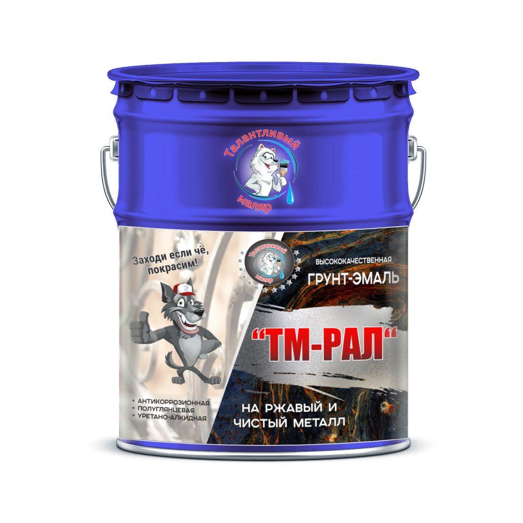 """Фото 1 - TM5002 Грунт-Эмаль """"ТМ РАЛ"""" уретано-алкидная 3 в 1 цвет RAL 5002 Ультрамариново-синий, антикоррозионная,  полуглянцевая для черных металлов, 20 кг """"Талантливый маляр""""."""