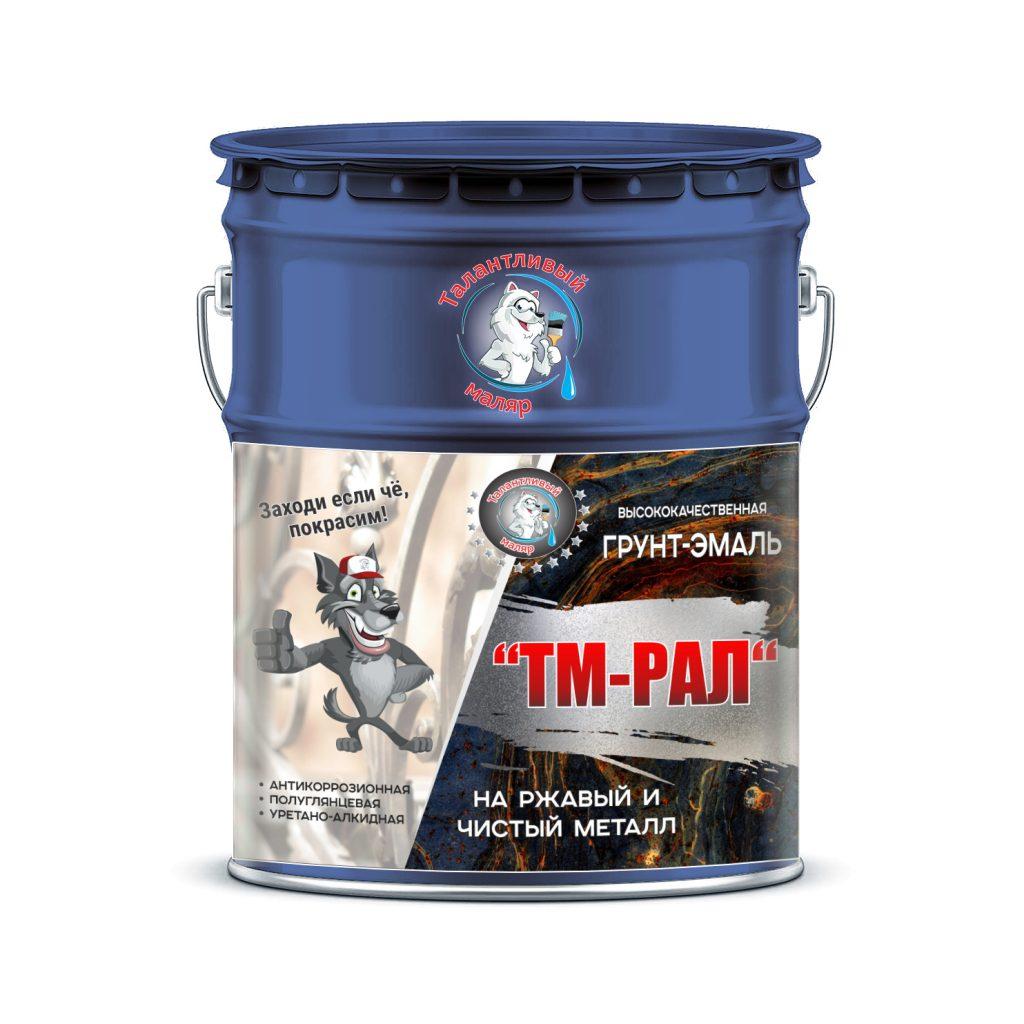 """Фото 1 - TM5003 Грунт-Эмаль """"ТМ РАЛ"""" уретано-алкидная 3 в 1 цвет RAL 5003 Сапфирово-синий, антикоррозионная,  полуглянцевая для черных металлов, 20 кг """"Талантливый маляр""""."""